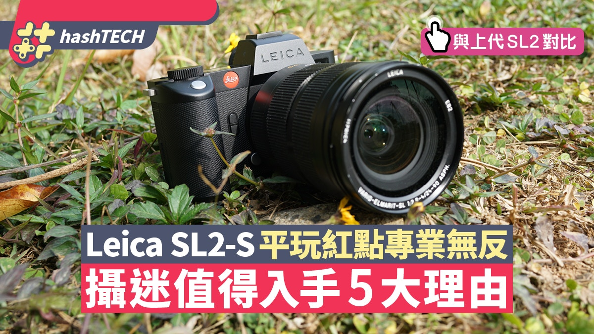 徕卡SL2-S专业民用价格定制相机  从14张测试照片开始值得的5个理由