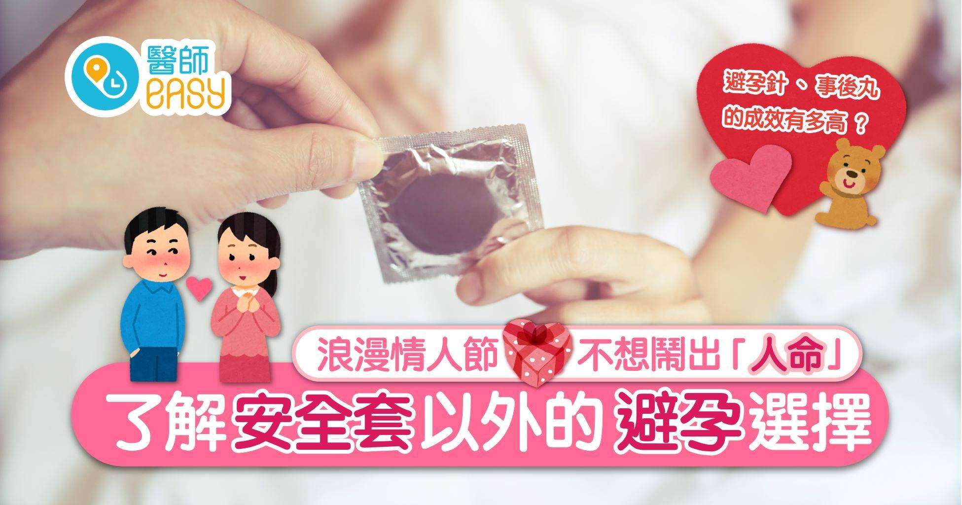 【浪漫情人節】避孕套以外的選擇 不可不知的避孕小知識