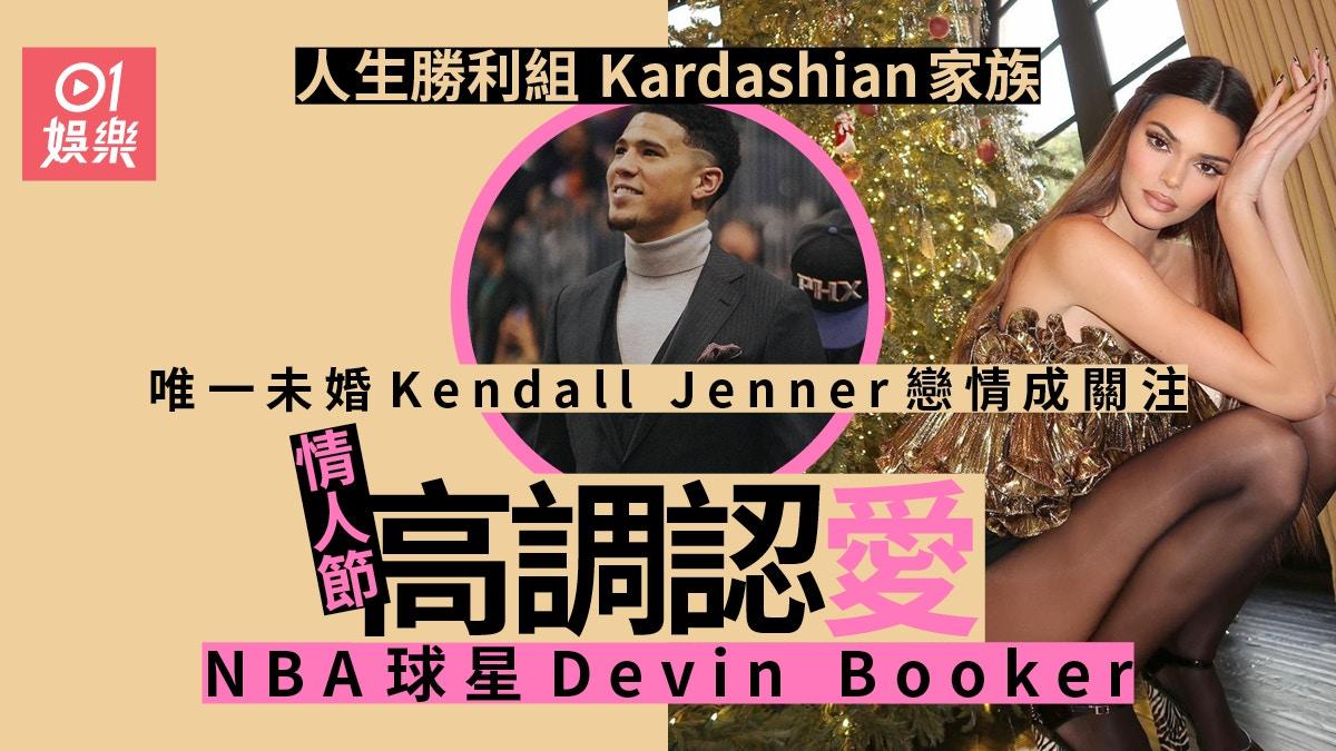 肯德尔·詹纳(Kendall Jenner)承认,热爱NBA球星的三姐妹中的另一半是国际名人|香港01 |实时娱乐