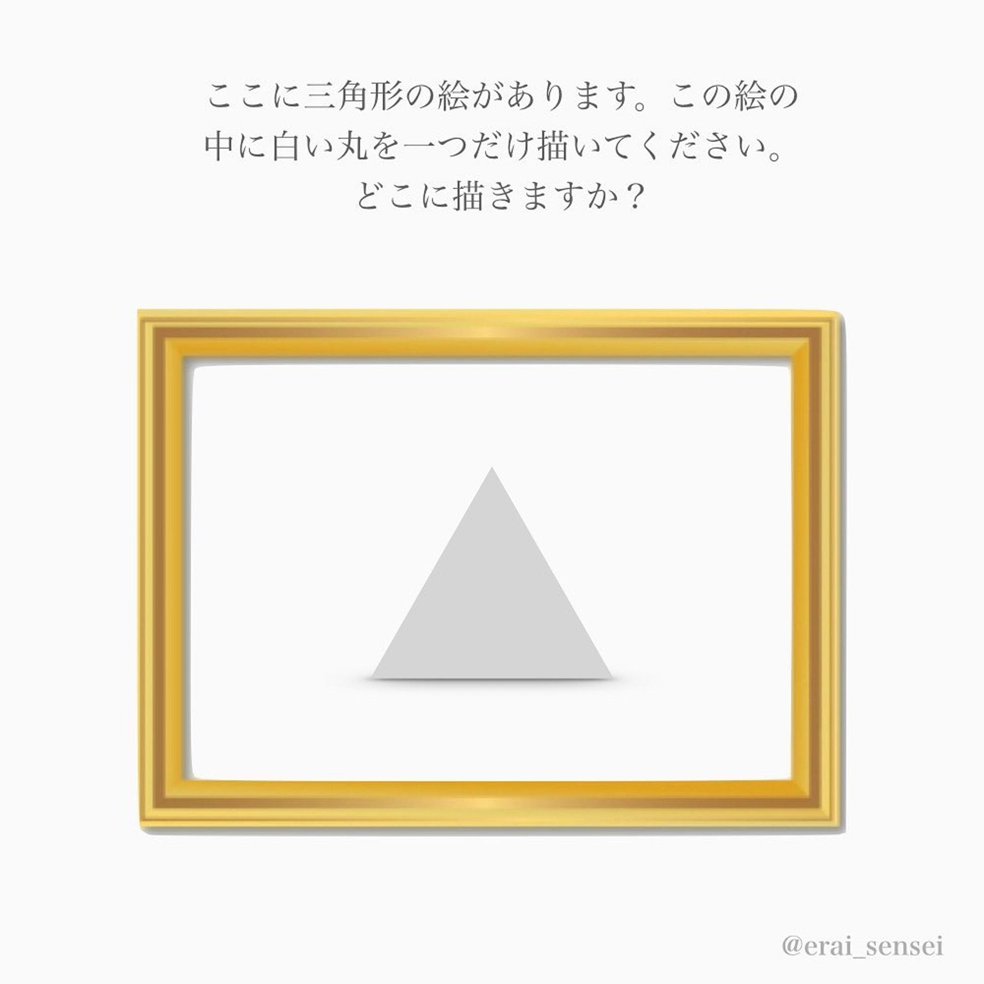 (Instagram@erai_sensei)