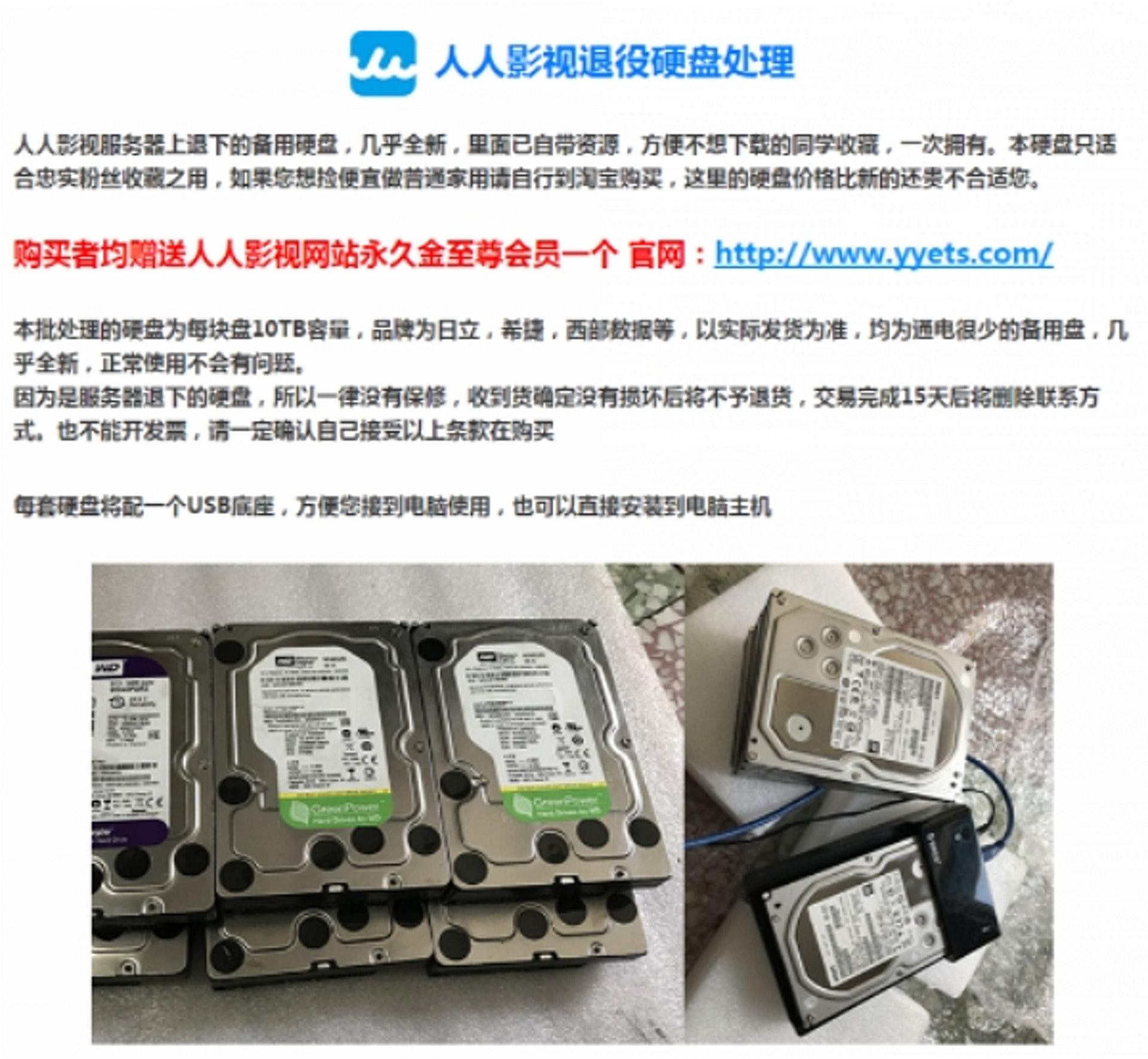 人人影視商業化:不定期出售伺服器「退役」硬碟,內含豐富的盜版影視資源。(網上圖片)