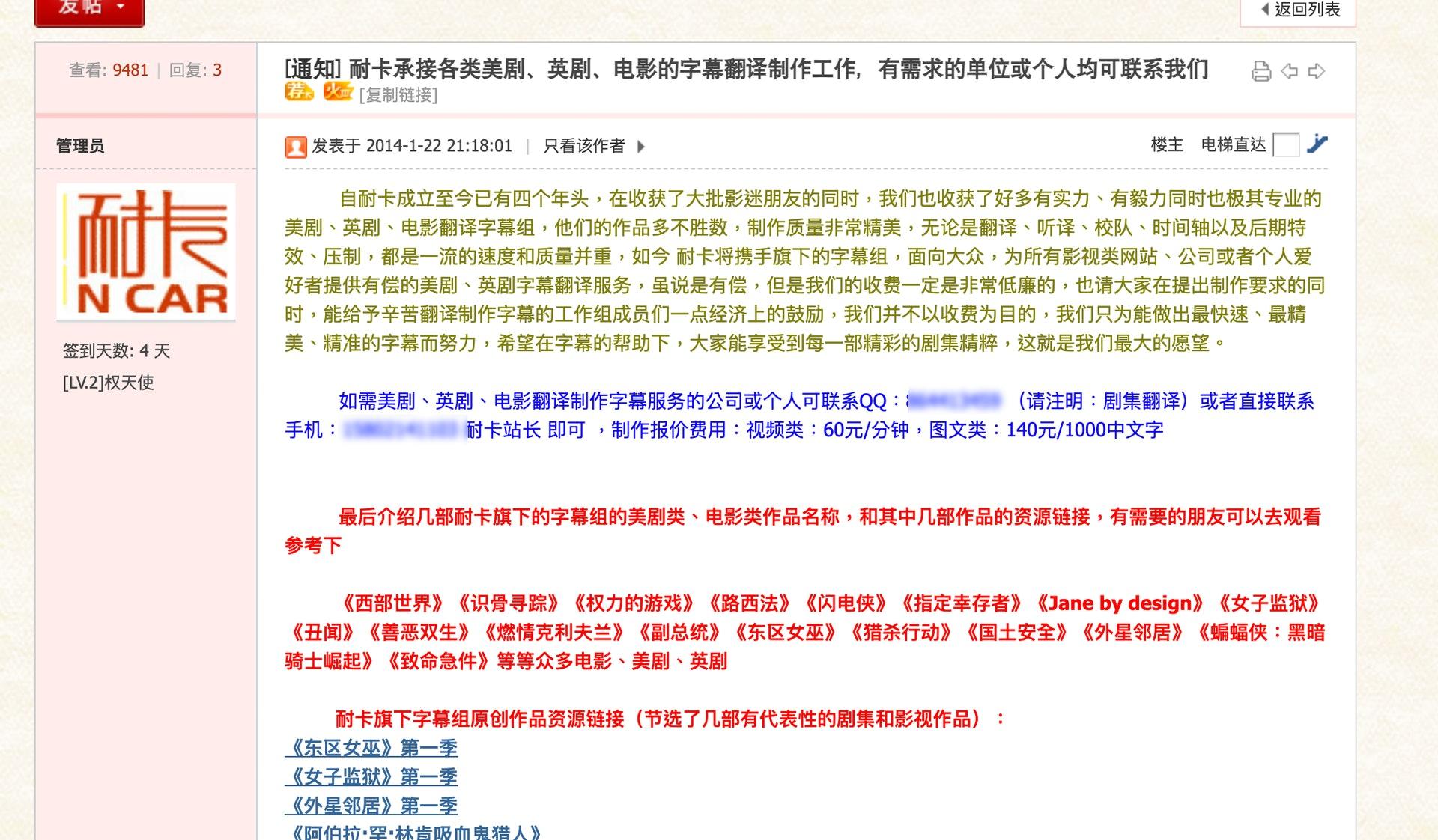 與人人影視一樣,耐卡也利用提供盜版資源打響的名氣,承接付費翻譯工作。(耐卡網站截圖)