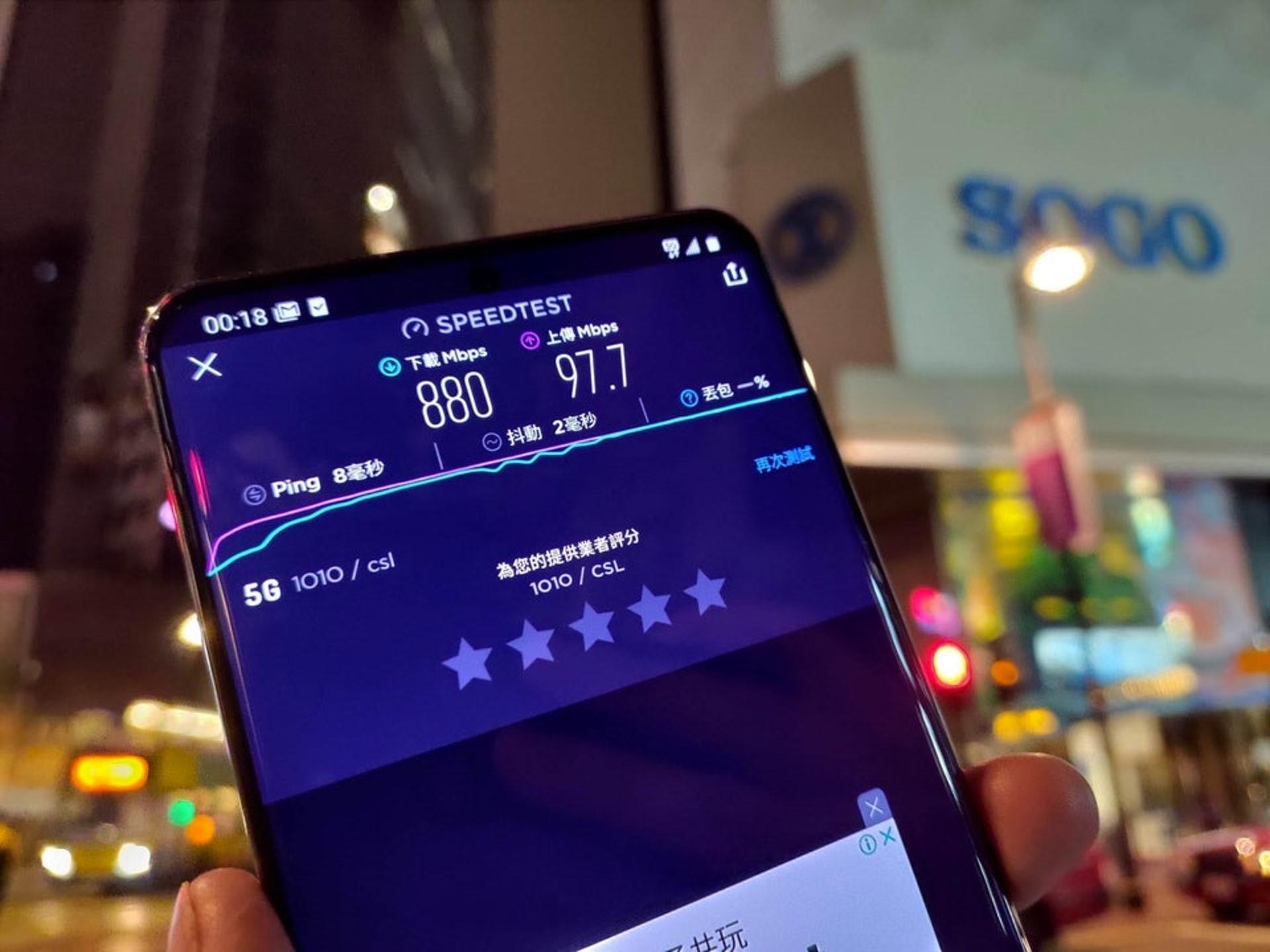 5G網絡最高可達800-900Mbps下載速度,睇片、打機更爽。(蔡浩騰攝)