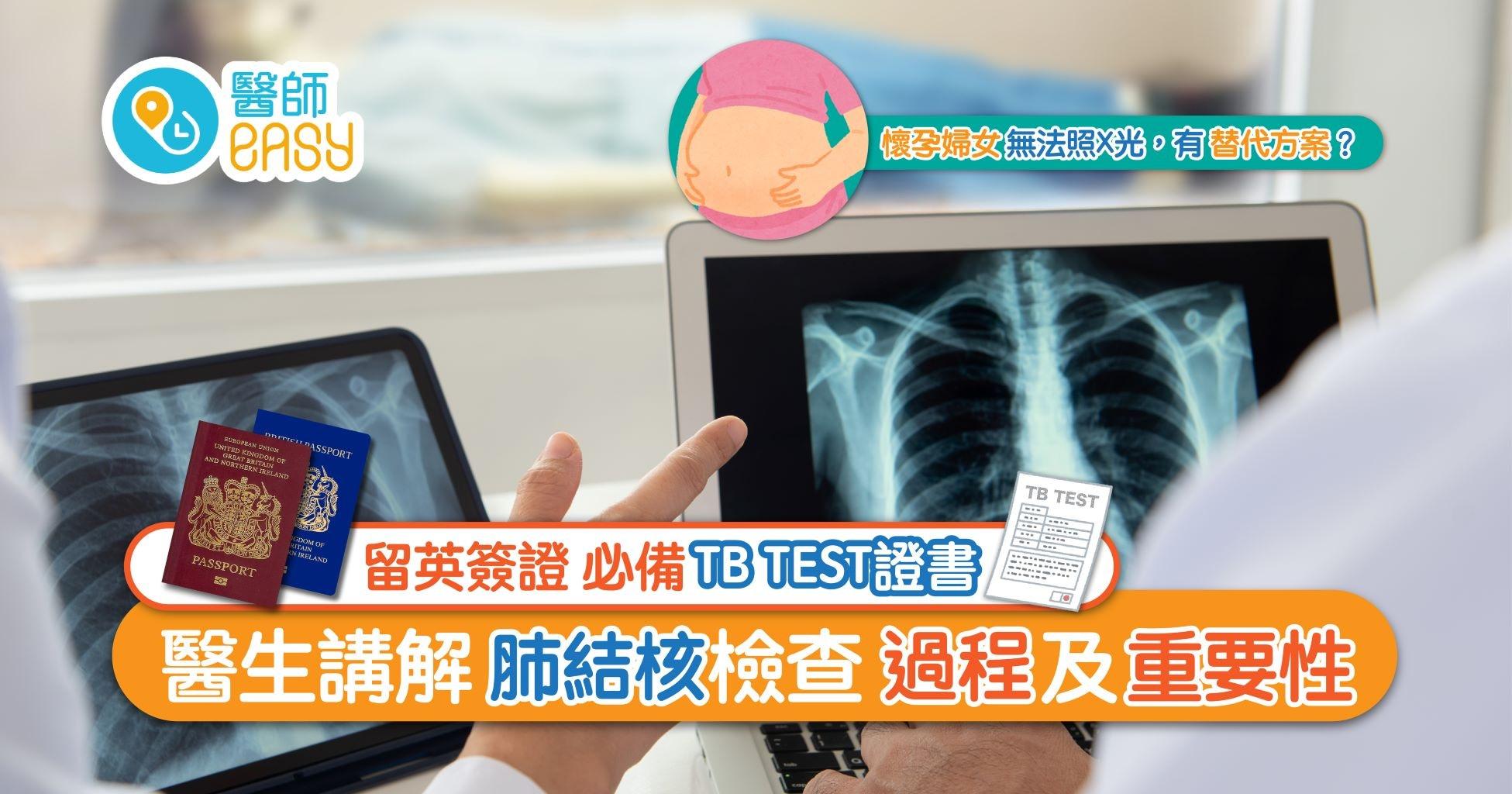 【移民英國】醫療篇(五) — 肺結核檢查 (TB Test) 簡易指南