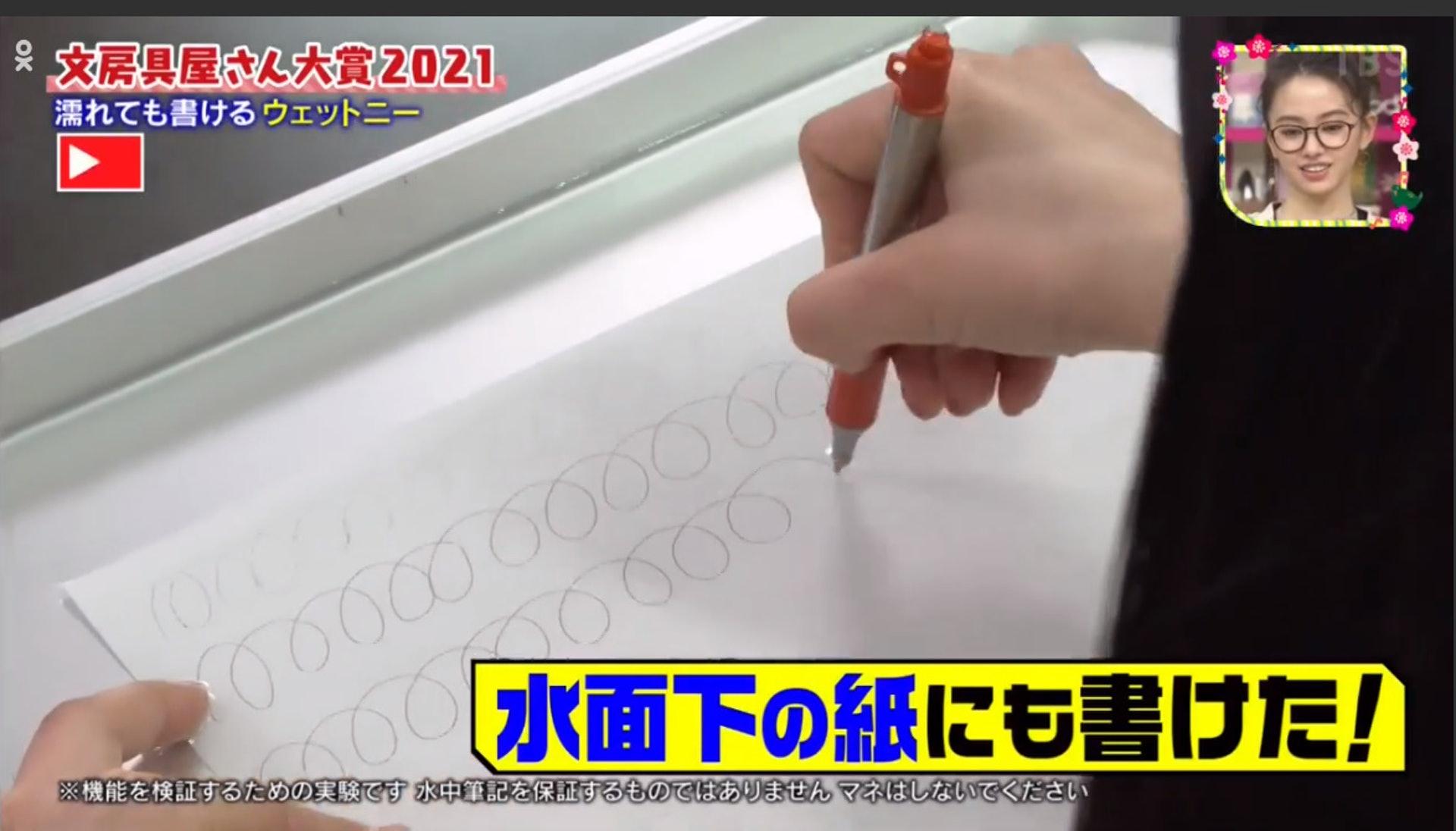 在濕紙上或把紙放入水中,同樣能寫到字。