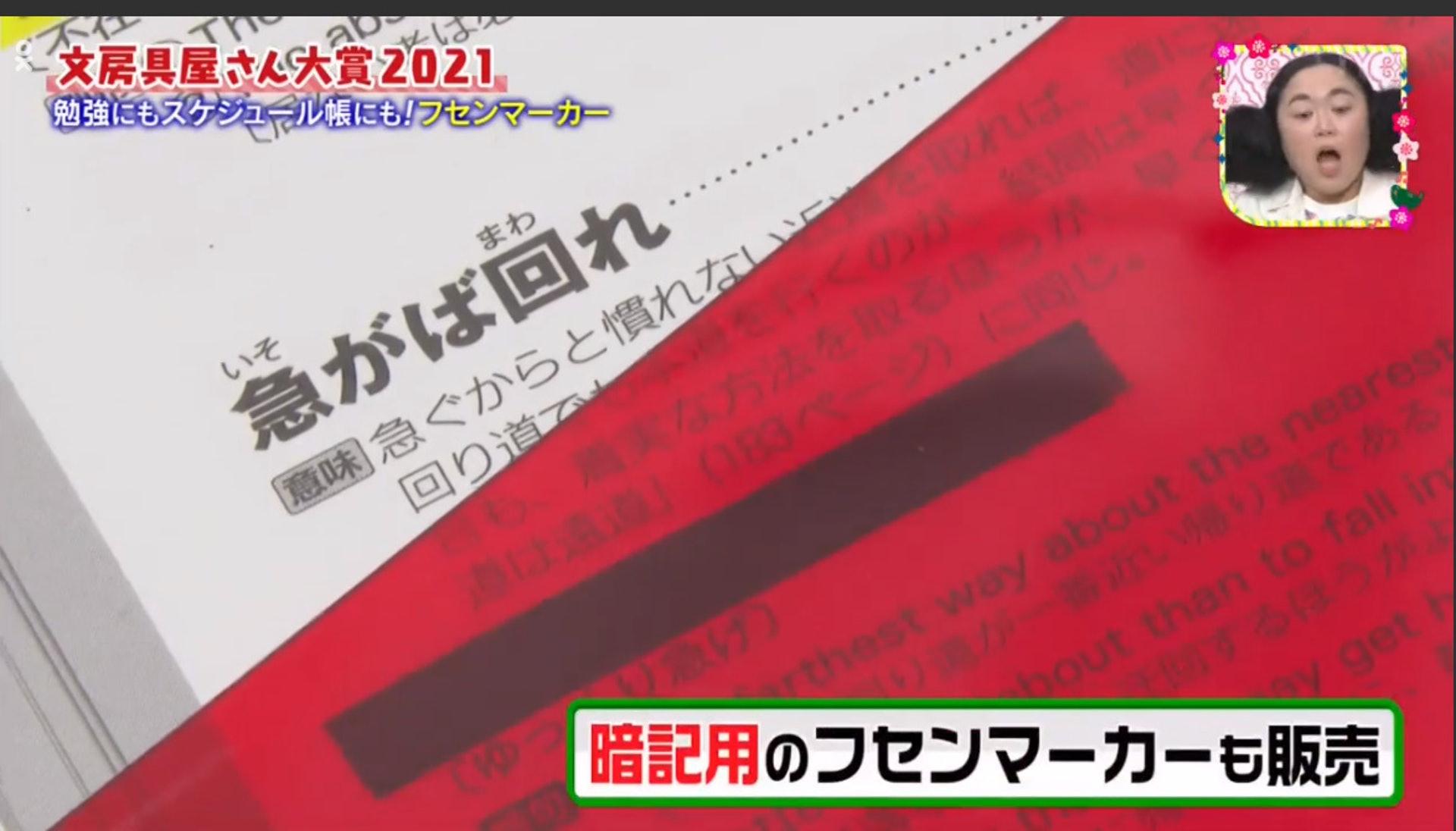 2021日本文具大賞-要背書時,還可以隱藏重點內容