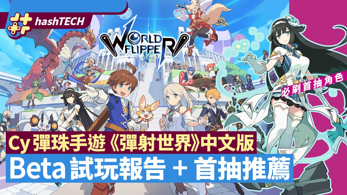 "Mobile Games | ""World Flipper"" Traditional Chinese Beta Trial Report + First Draw Proposal 