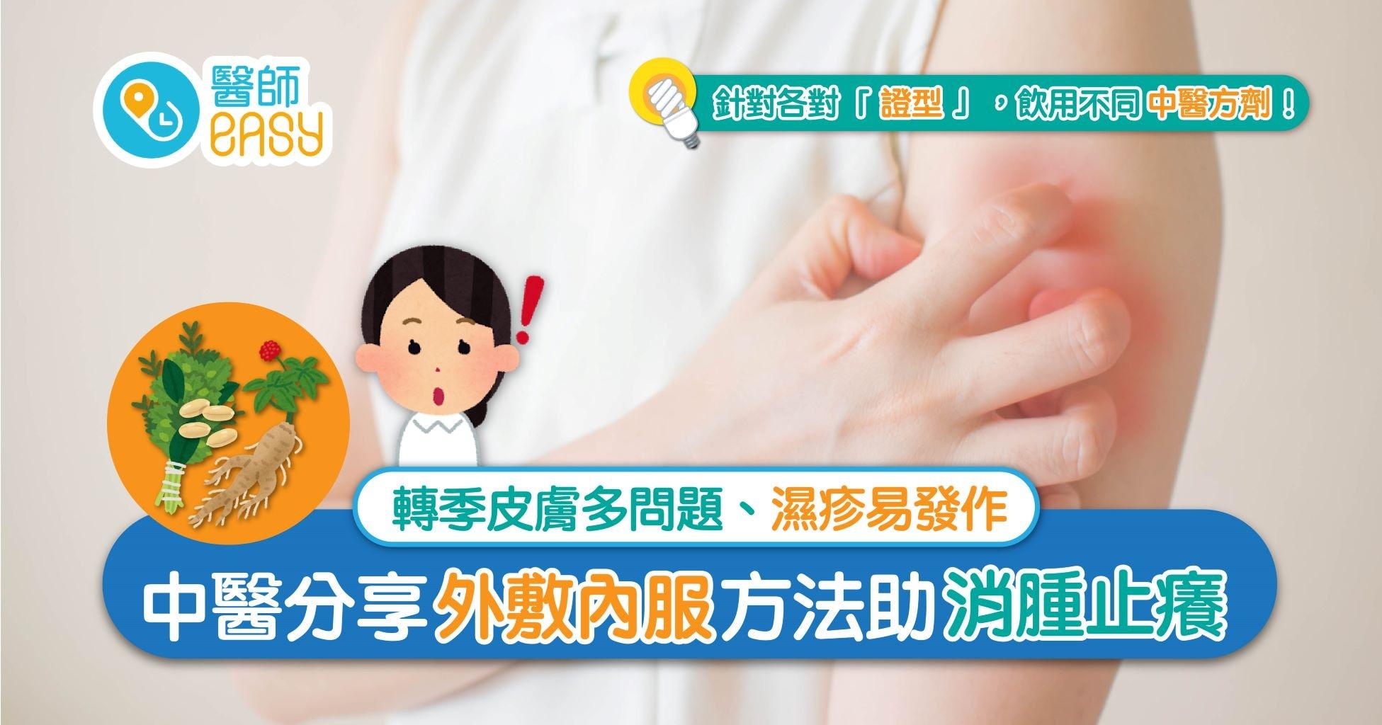 轉天氣周身痕?了解成因 中醫教你內服外敷對抗濕疹