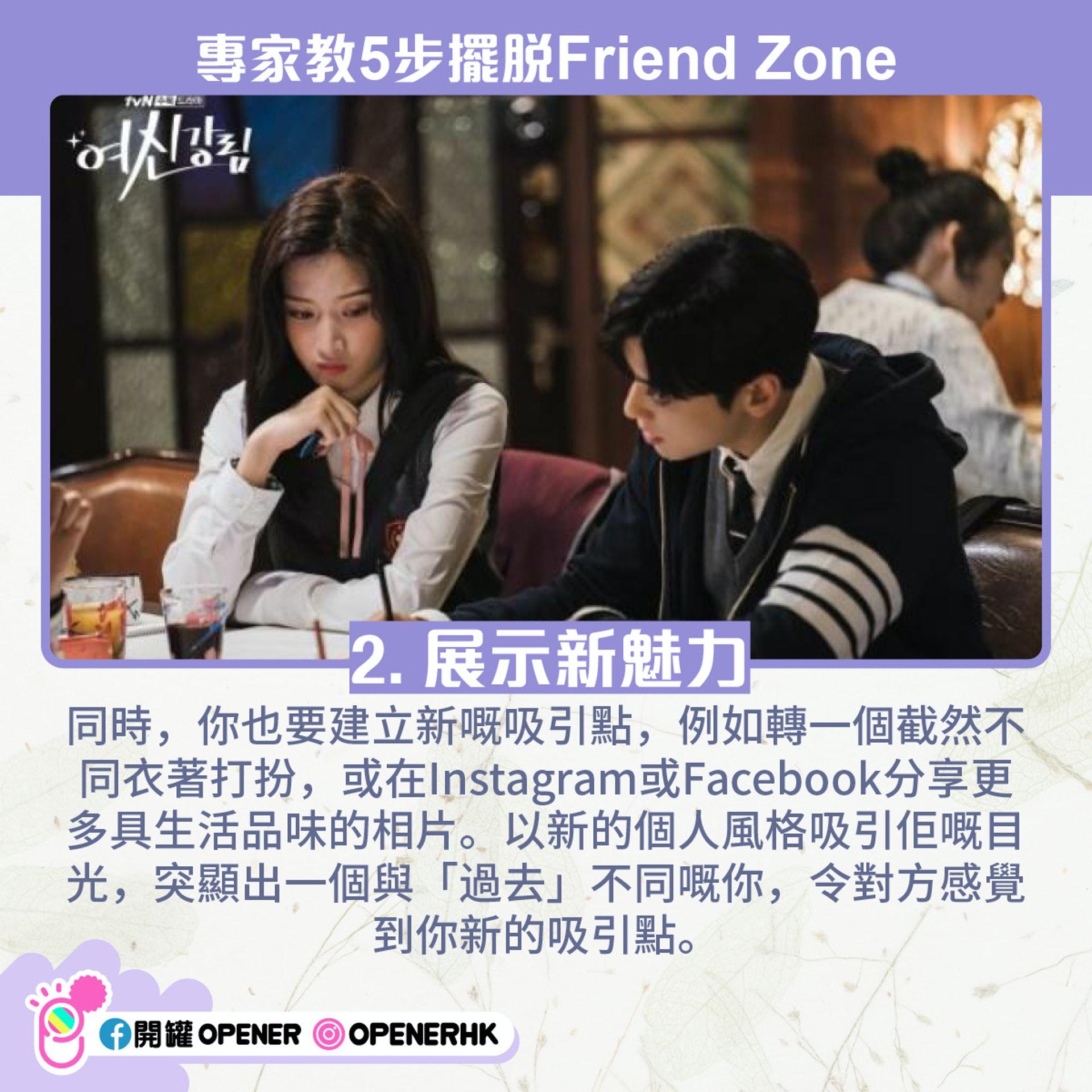 友達以上,戀人未滿?專家教5步擺脫Friend Zone