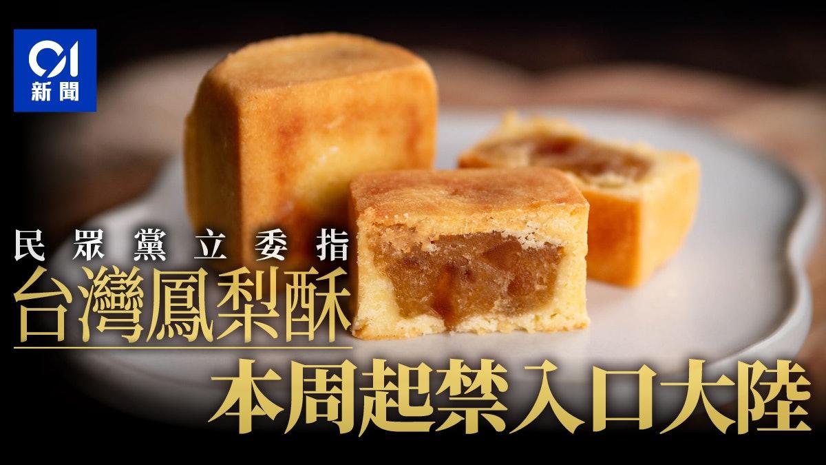 繼禁台灣菠蘿後 大陸被指本周起再禁鳳梨酥 疑與瘦肉精豬肉有關