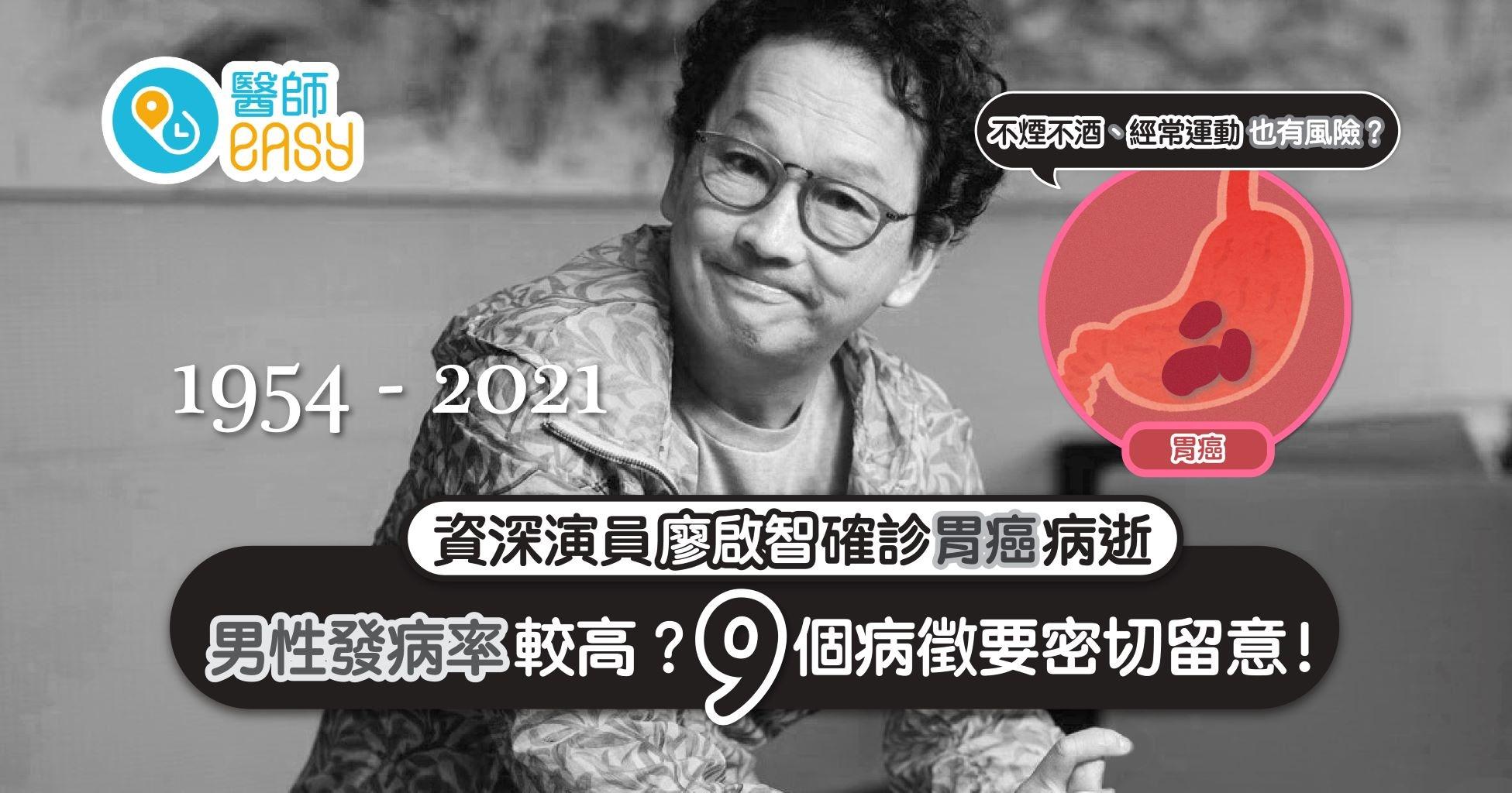 智叔病逝︱廖啟智不敵胃癌 醫生列舉高危習慣 及早診斷增存活率