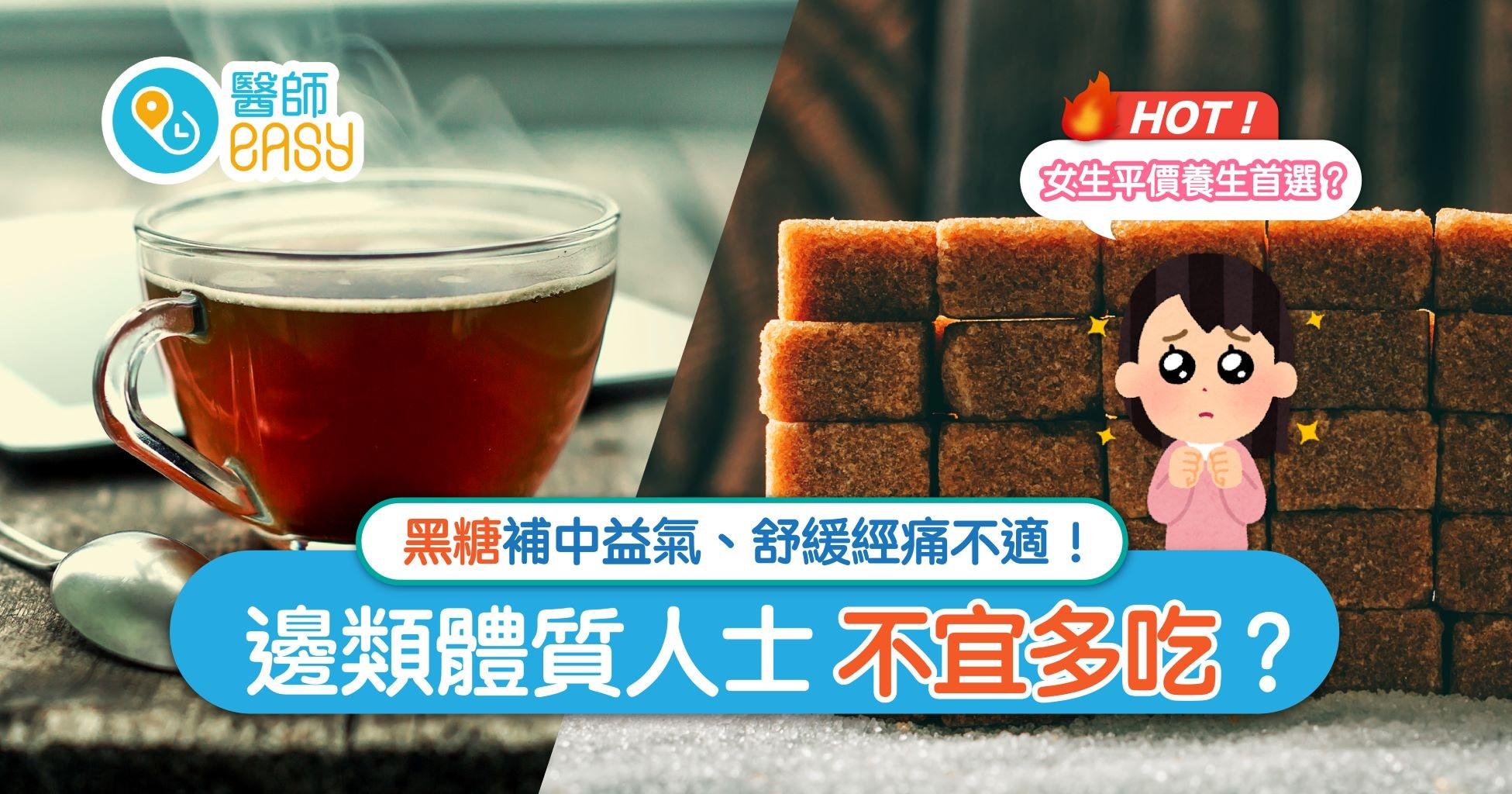 【平價保健品】黑糖減經痛兼增食慾 惟3類人士不宜服用