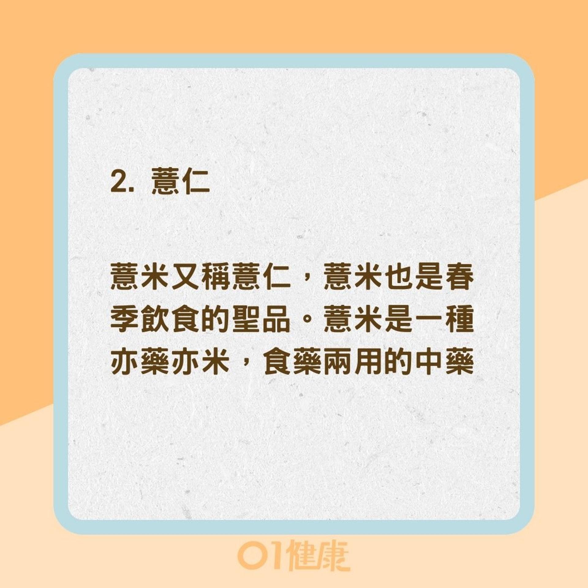 5大食藥兩用食物(01製圖)