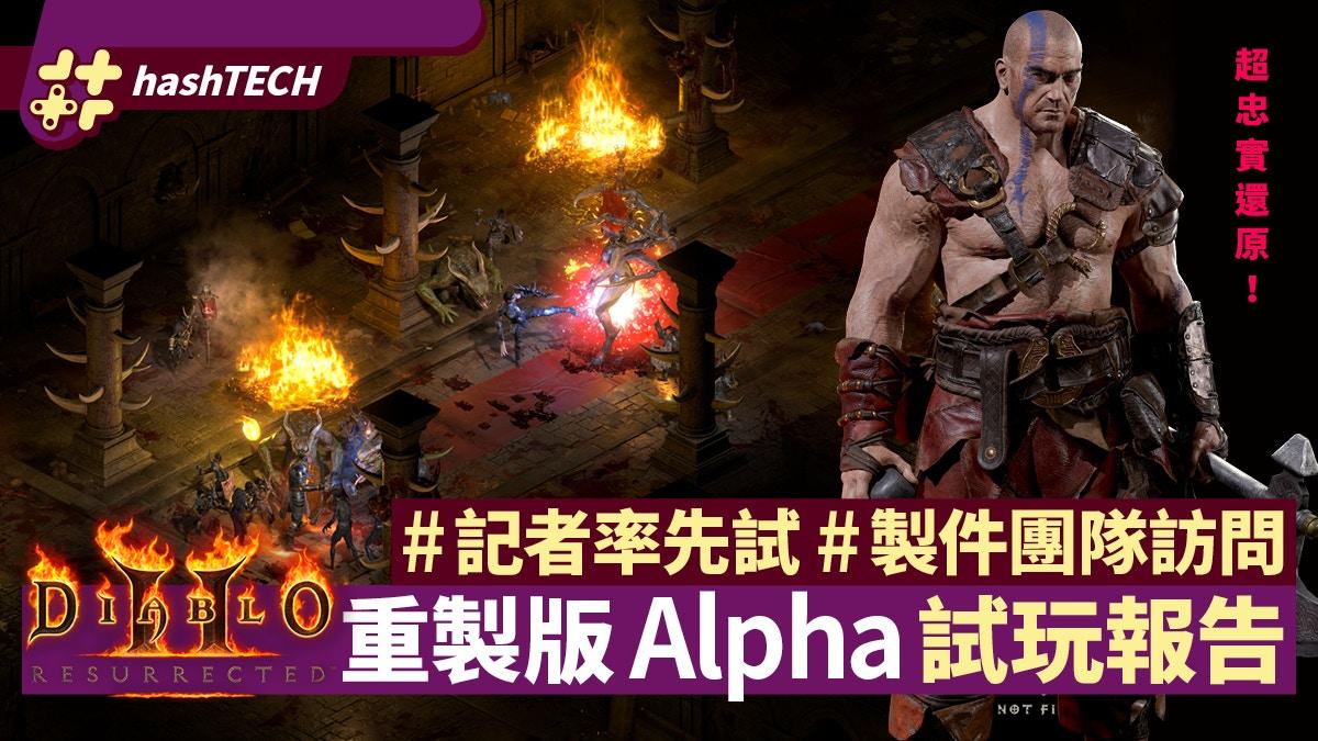 《 DIABLO II HD重制Alpha演示报告》通过团队访谈忠实地恢复了上帝的工作