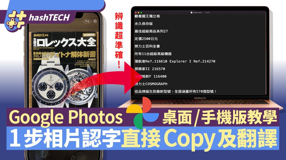 Google Photos桌面/移动照片识别直接翻译教学+整步复印|香港01 |实践教学