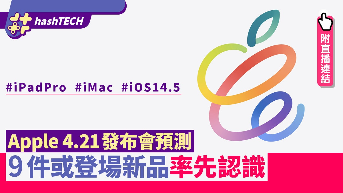 Apple Event Conference 2021新款iPad Pro将展示9种新产品 实时链接 香港01   Digital Life