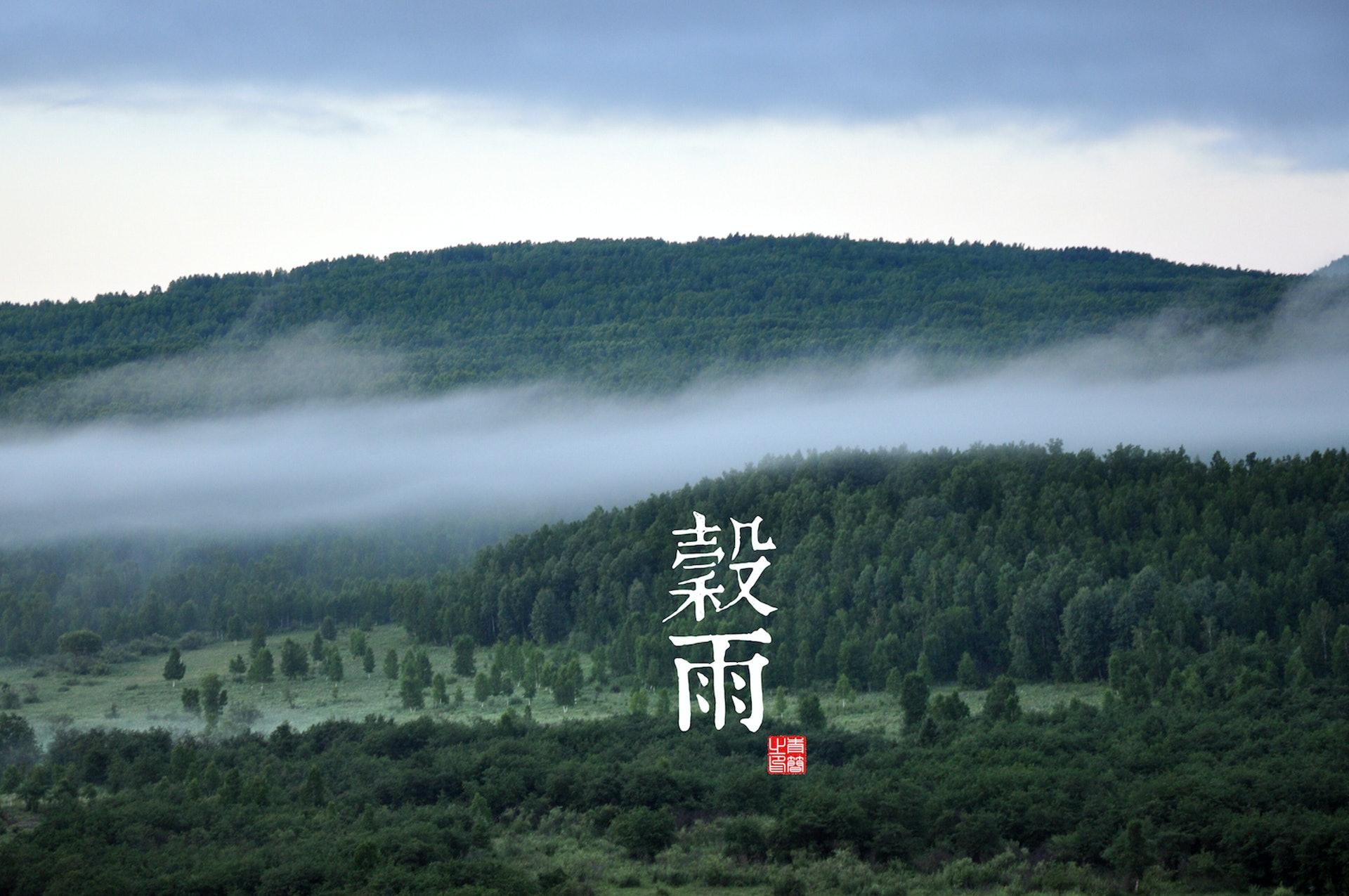 穀雨前後濕氣偏重,令有風濕及關節痛的人士苦不堪言。(圖片:getiti01)
