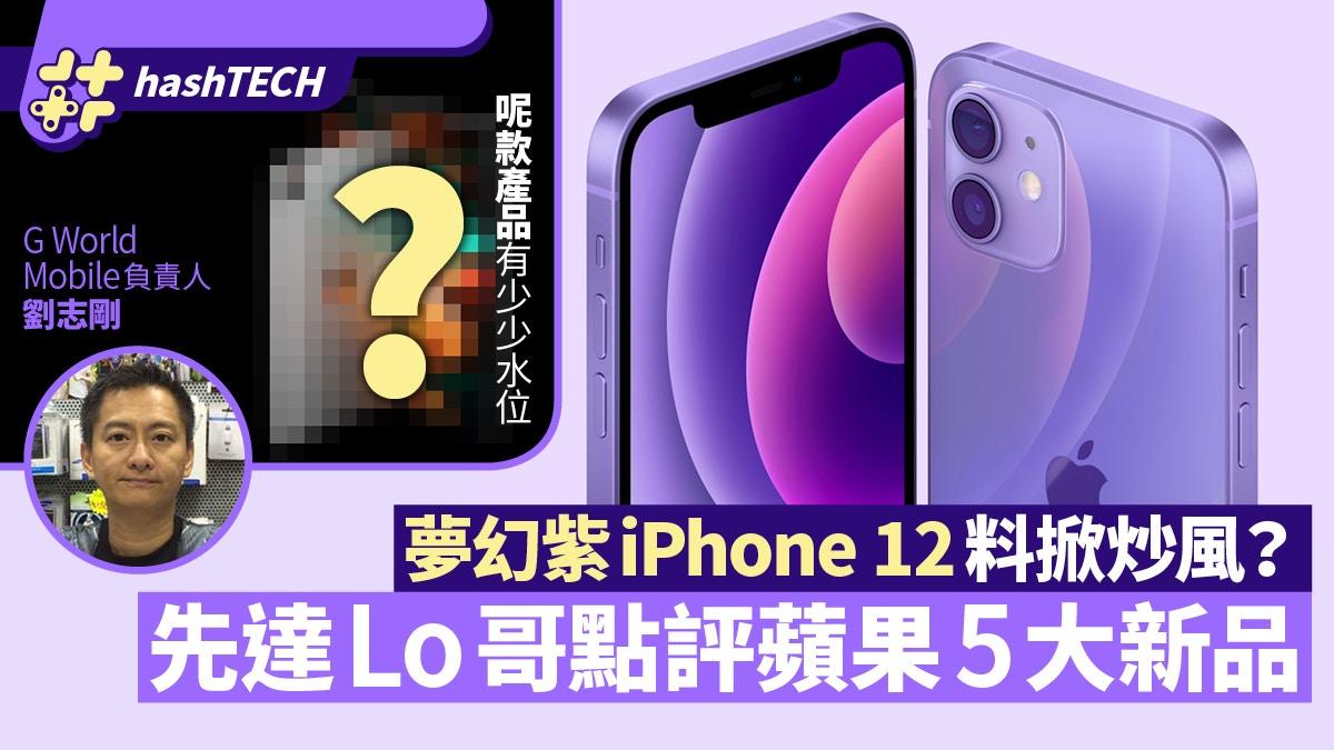 iPhone 12 Purple 4.23是否有望启动市场?西安达评论苹果活动的前五名新产品|香港01 | Digital Life