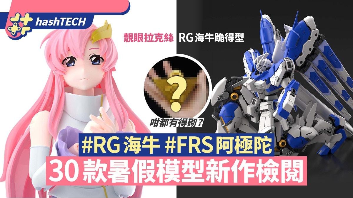 RG Hi-Nu Gundam HG Nightingale Lux Gundam模型7月,8月/ 9月30日,新作品评论