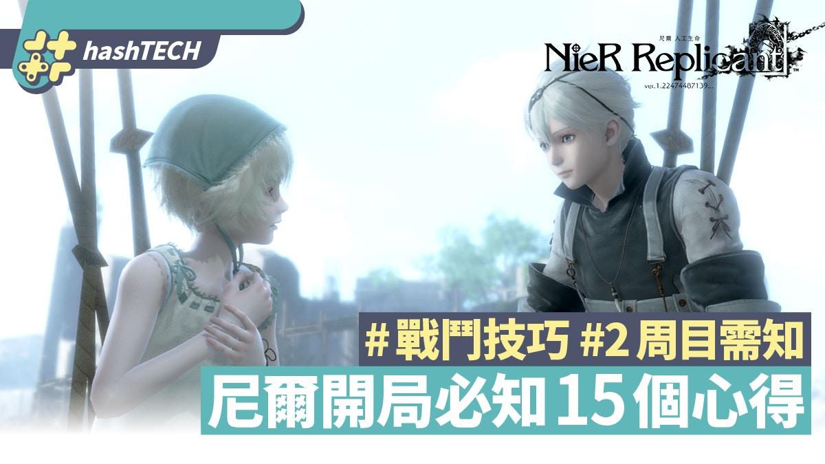 NieR:人造生活策略|作战技巧/ 2每周需要15入门技巧|香港01 |游戏动画