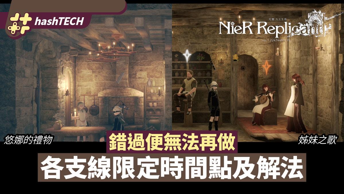 NieR:人工生命策略| 边路任务时限/青年关键任务+解决方案| 香港01 | 游戏动画
