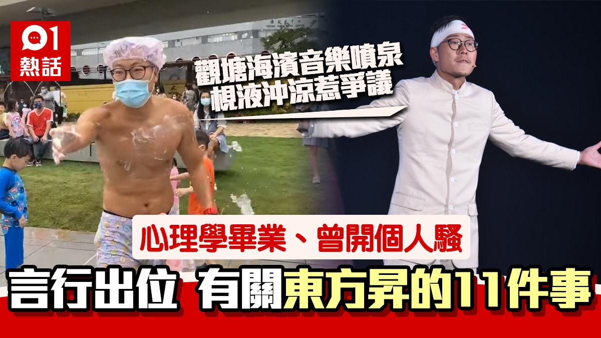 關於東方昇11件事 去觀塘音樂噴泉沖涼惹議 「一戴一露」最惹火