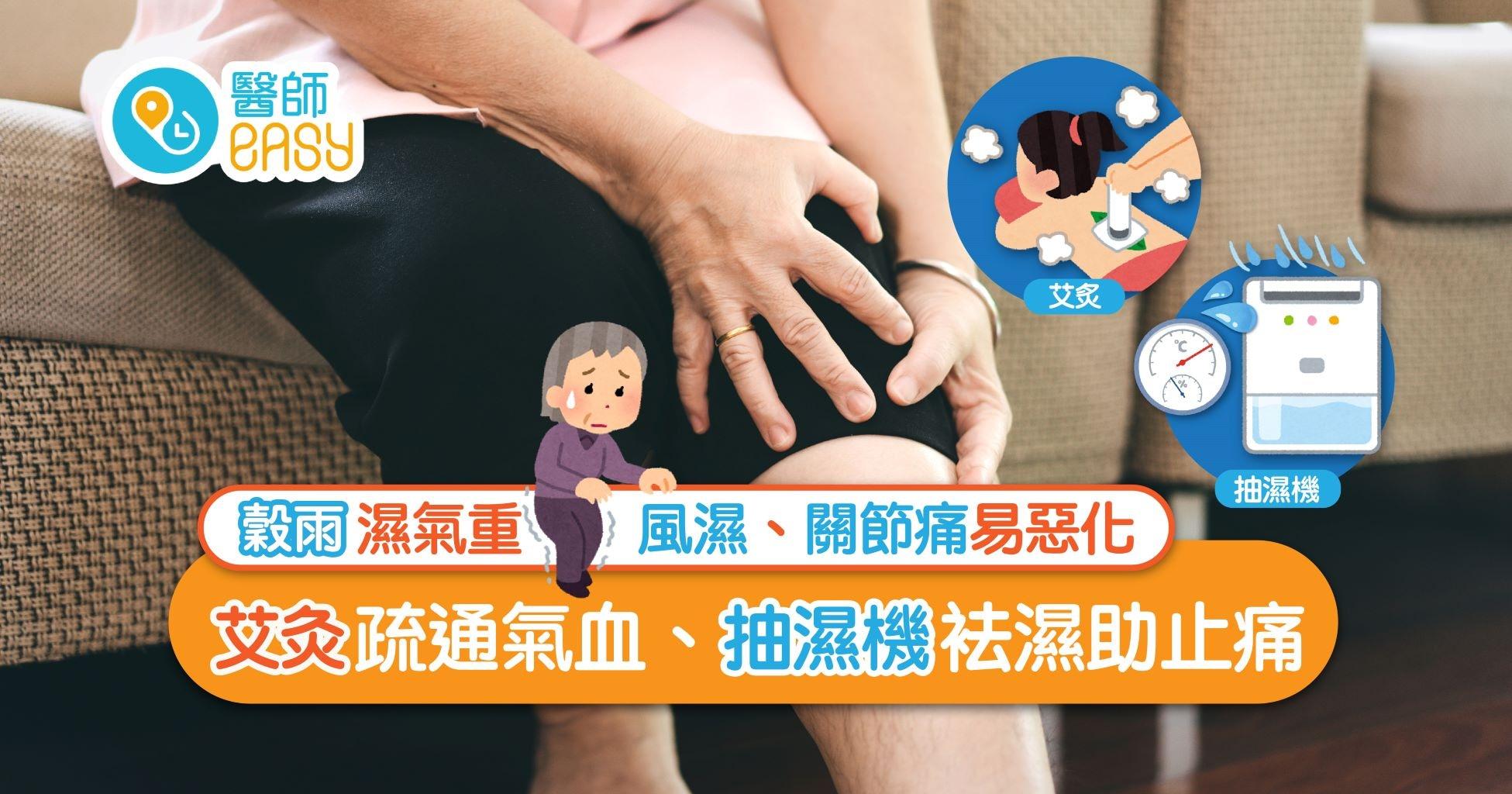 濕氣重|中醫淺談潮濕天氣如何影響關節 艾灸與抽濕機可減輕疼痛?
