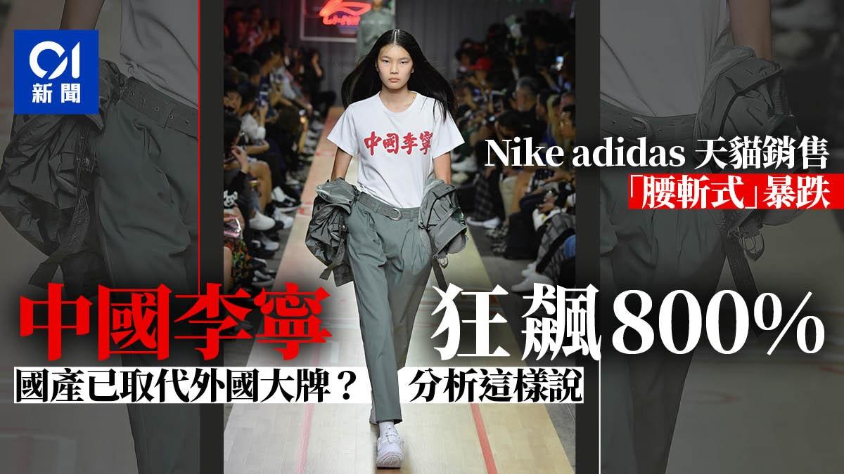 新疆棉花|Nike、adidas 4月份天貓銷售額暴跌逾半 李寧成大贏家