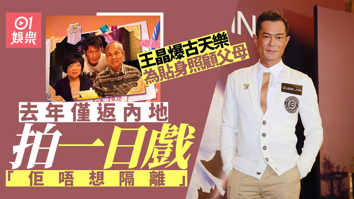 王晶爆古天樂為家人去年只拍一日戲 「對父母來說他是大孝子」
