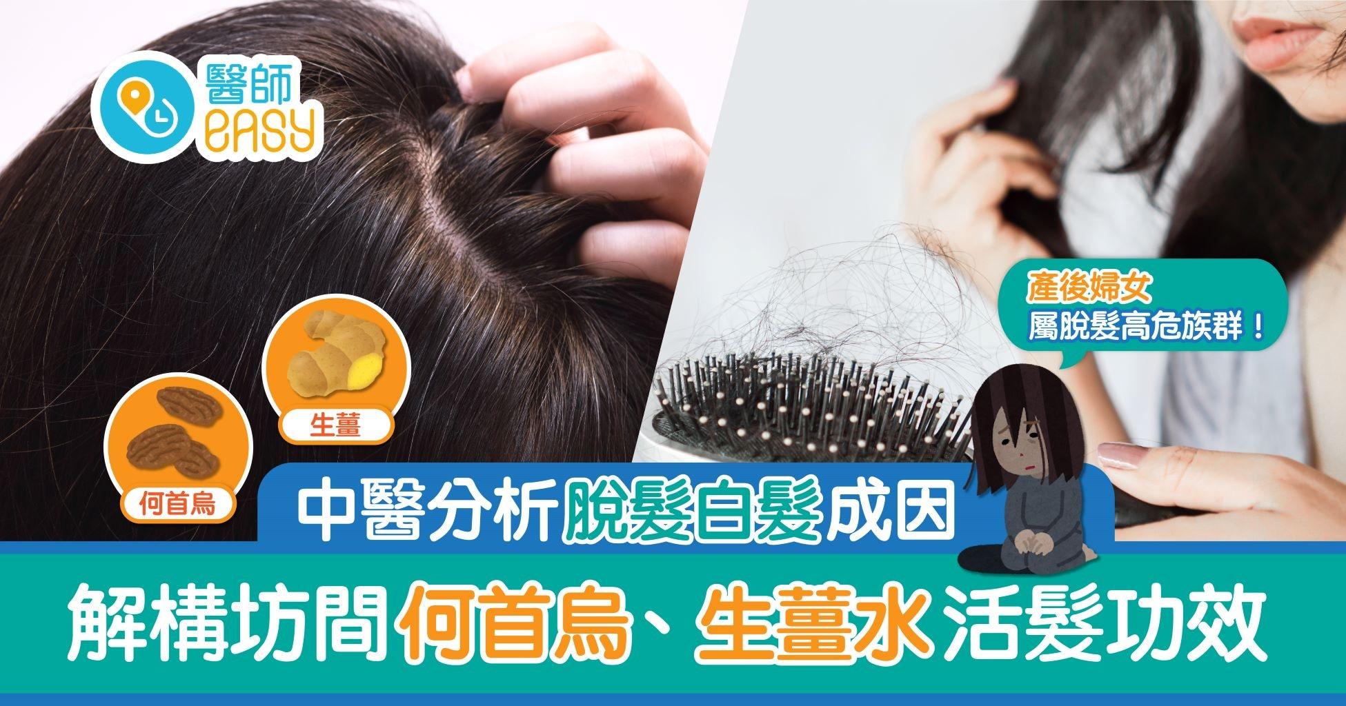 防治脫髮│中醫淺談脫髮白髮 解構坊間生薑水及梳頭效用