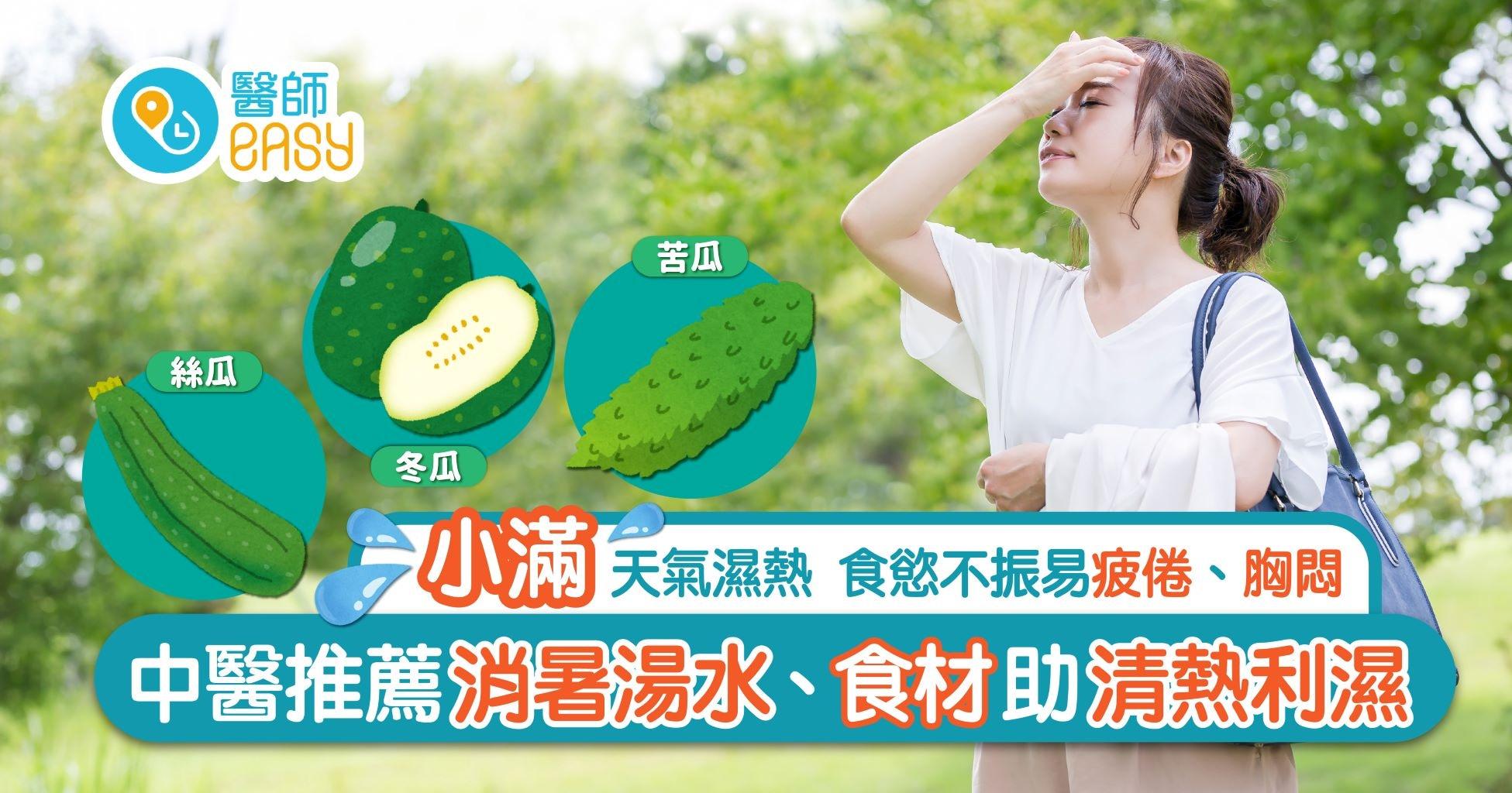小滿 中醫講解濕熱氣候養生之道 推薦消暑湯水及食材
