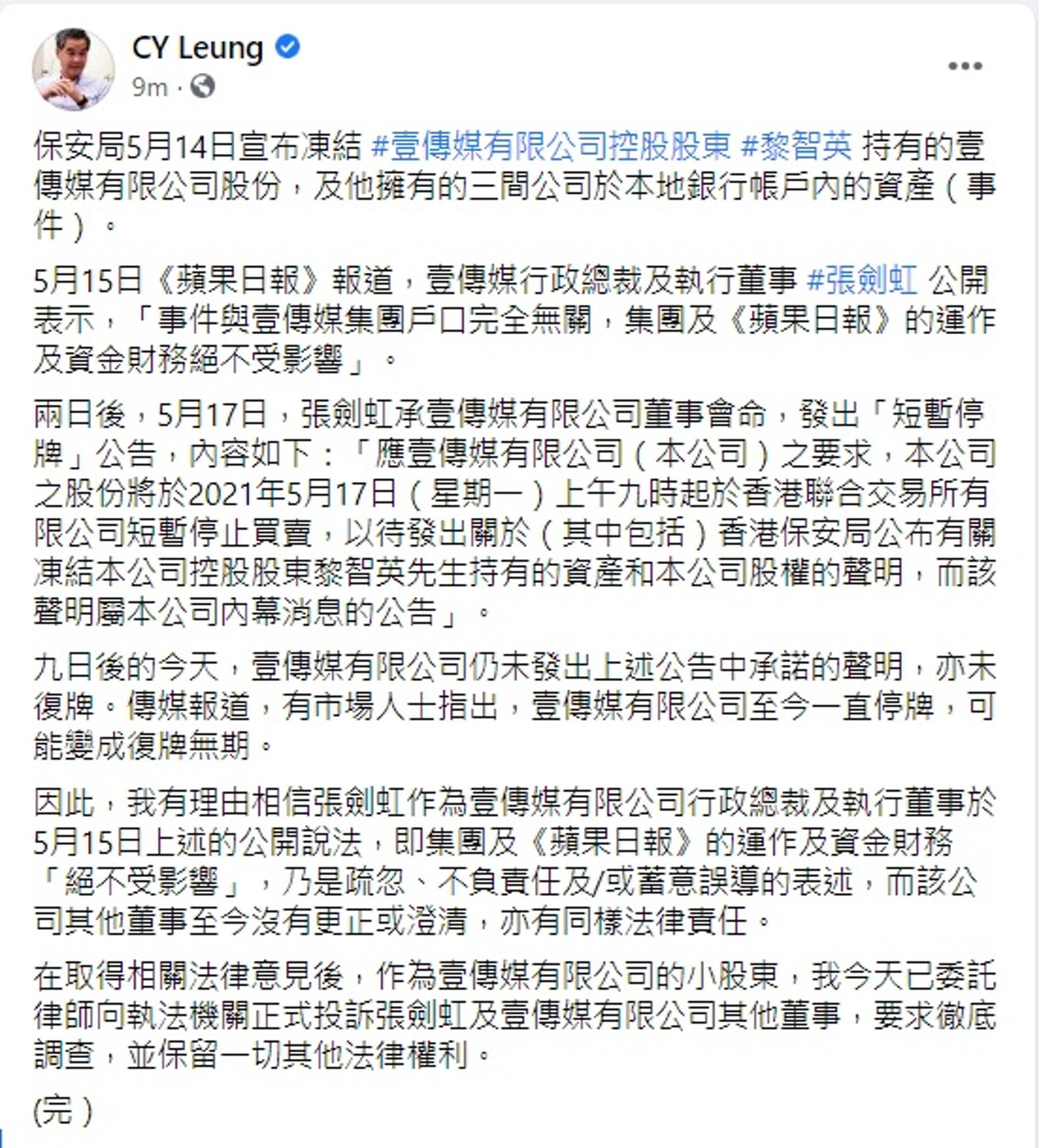 梁振英在社交網發文,自爆是壹傳媒的「小股東」。(梁振英fb截圖)