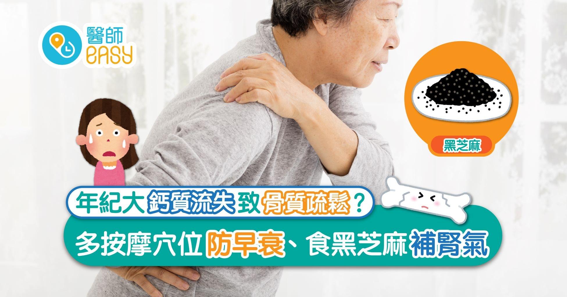 骨質疏鬆|腎虛、血氣不足易骨脆 中醫建議食黑芝麻改善問題
