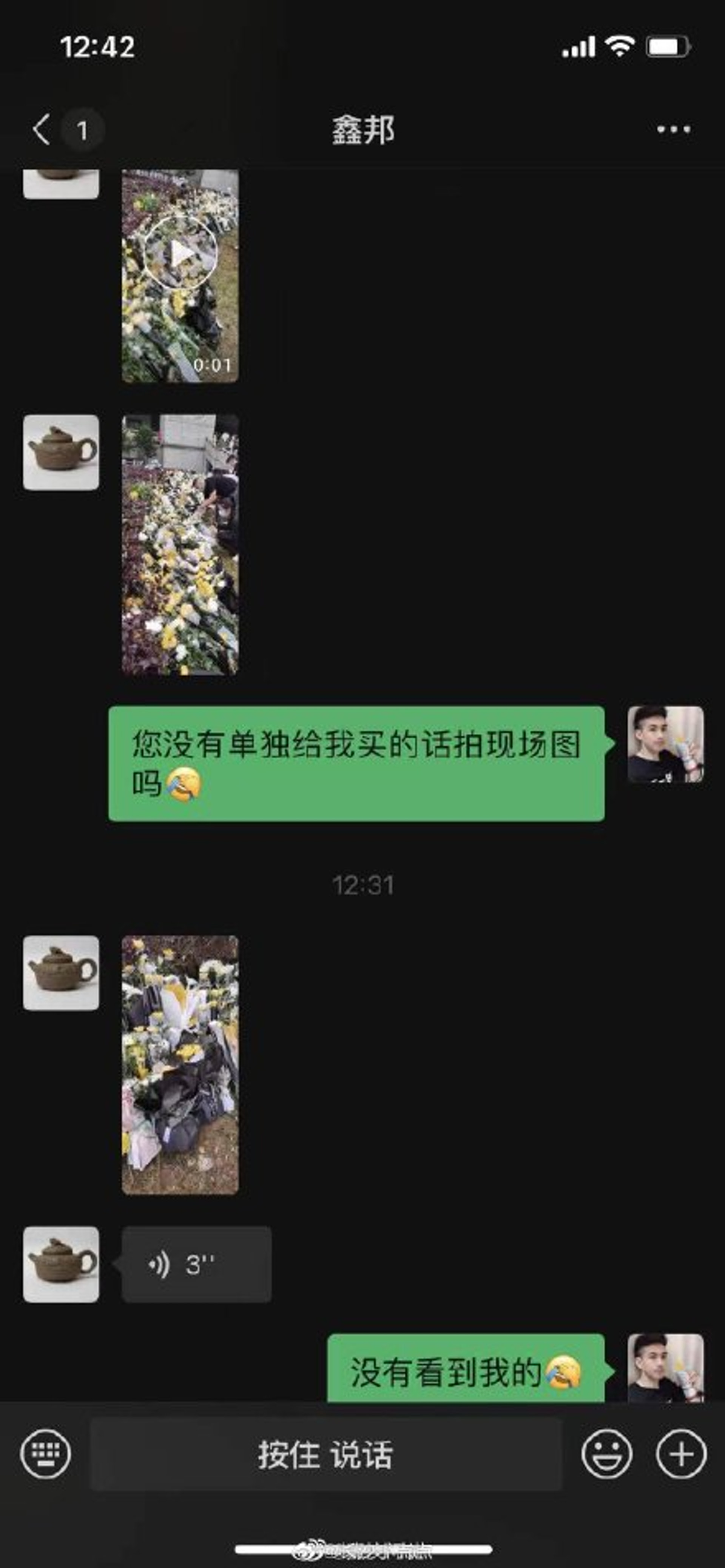 網民要求店家發送殯儀館現場的鮮花照片。(微博)