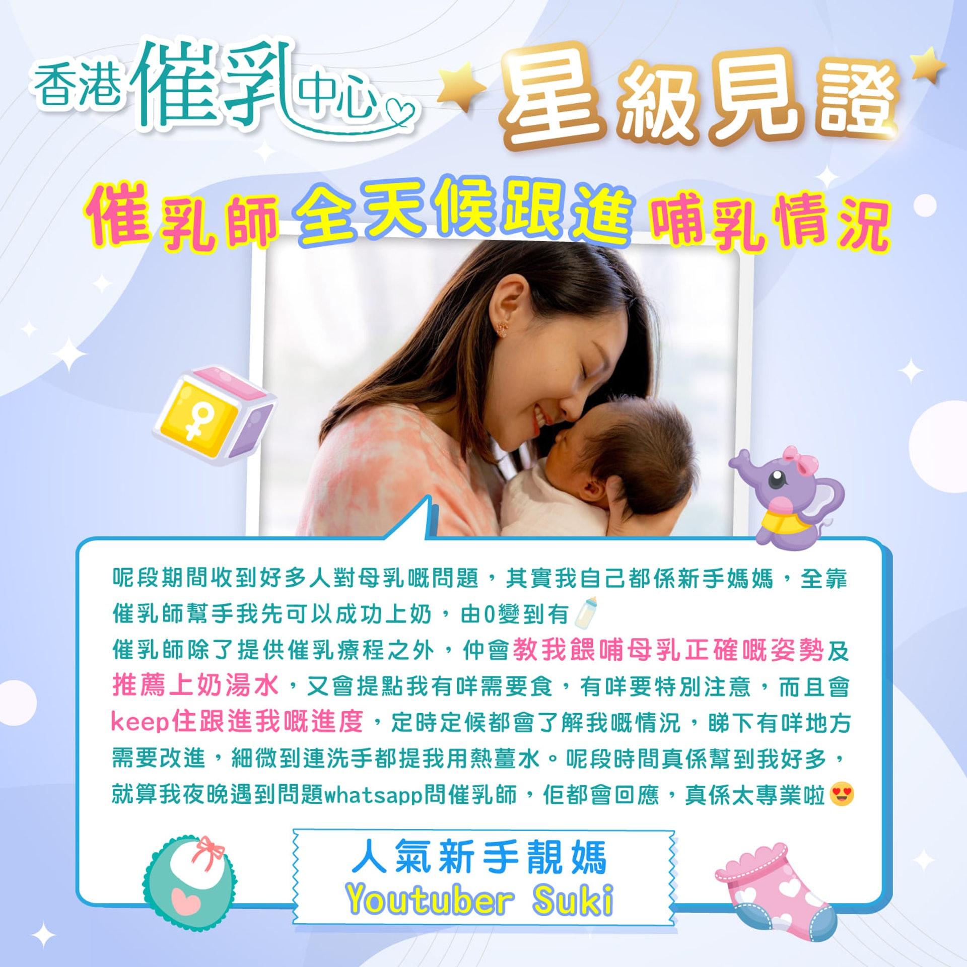 (Facebook@香港催乳中心)