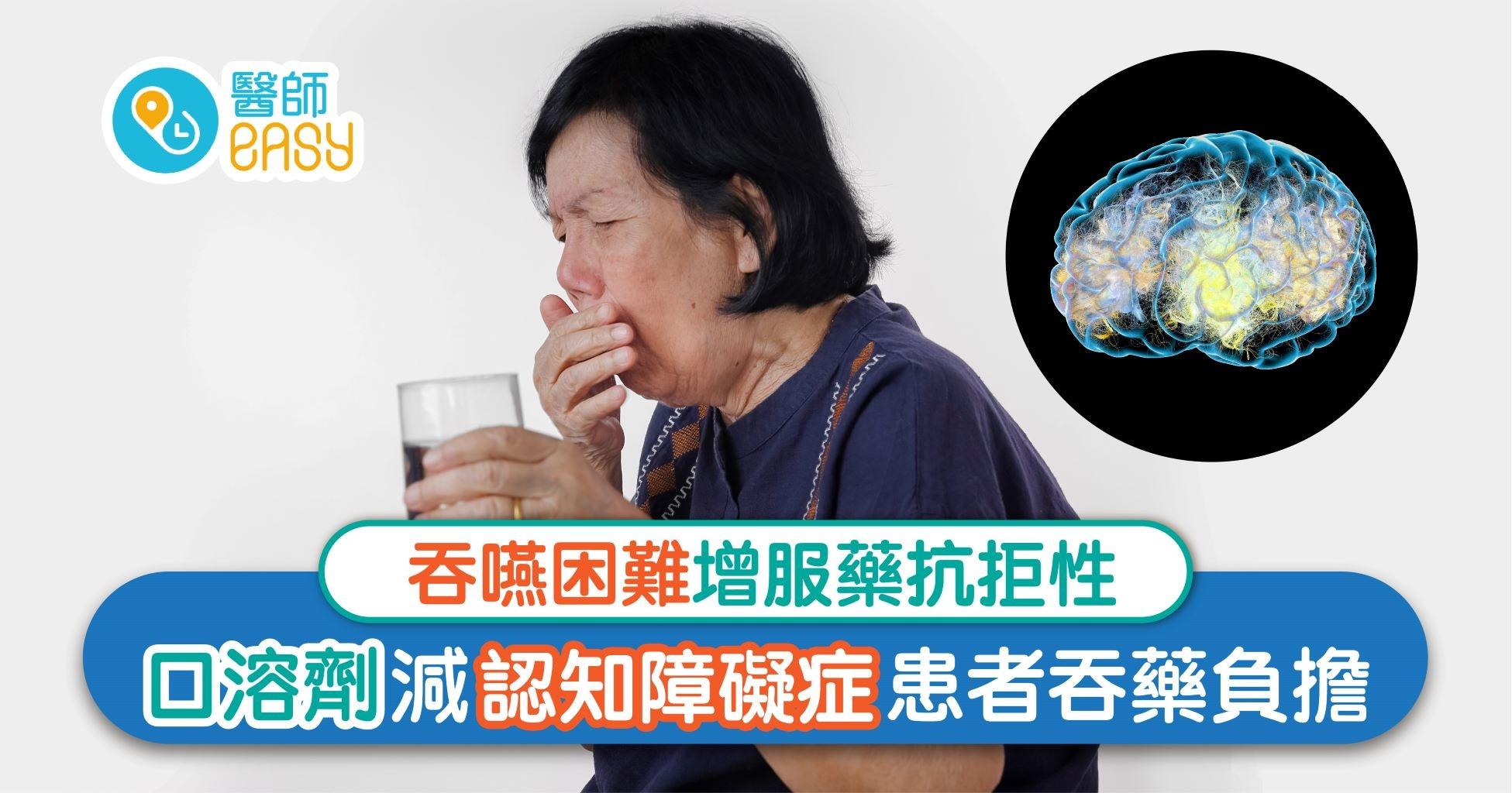 認知障礙症患者吃藥成苦差 口溶劑減吞嚥負擔助治療持續