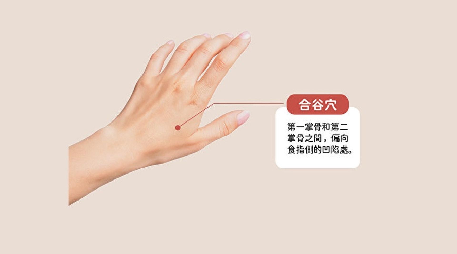 「合谷穴」位於虎口,按壓有助緩解濕氣造成的頭痛及精神不濟,同時有清熱及通便作用。但注意合谷穴可促進子宮收縮,因此孕婦忌按。(圖片:epochtimes)