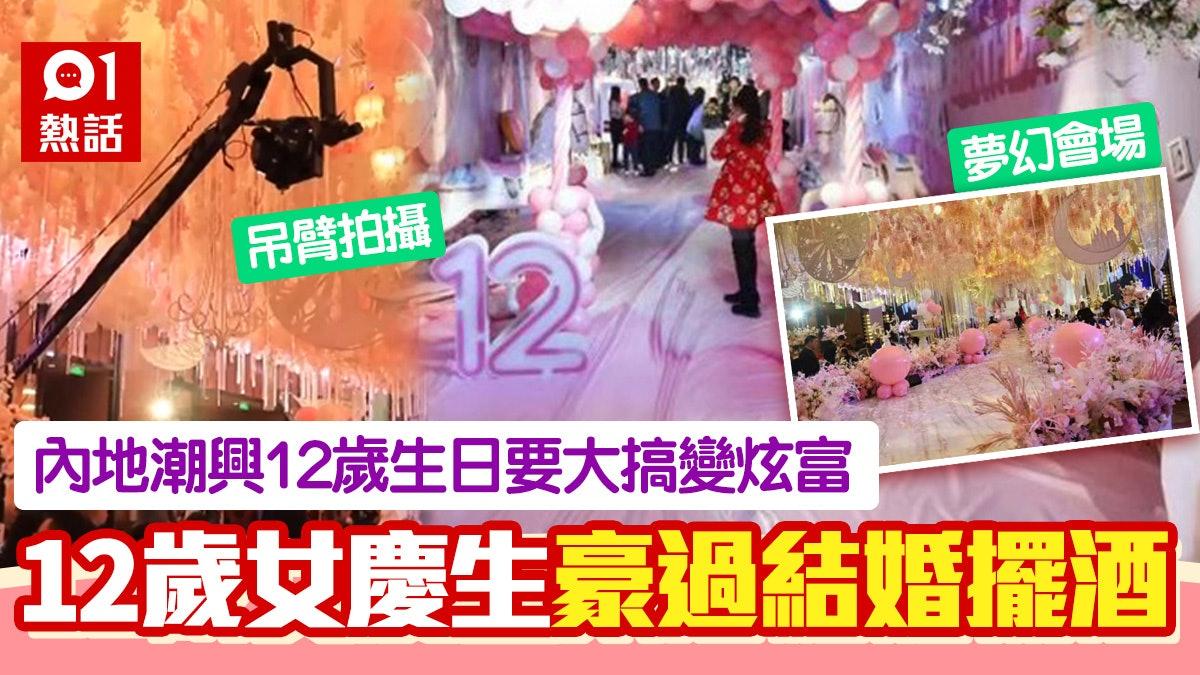 12歲女生日宴20圍豪花萬 7名攝影出動吊臂 家長:不辦沒面子