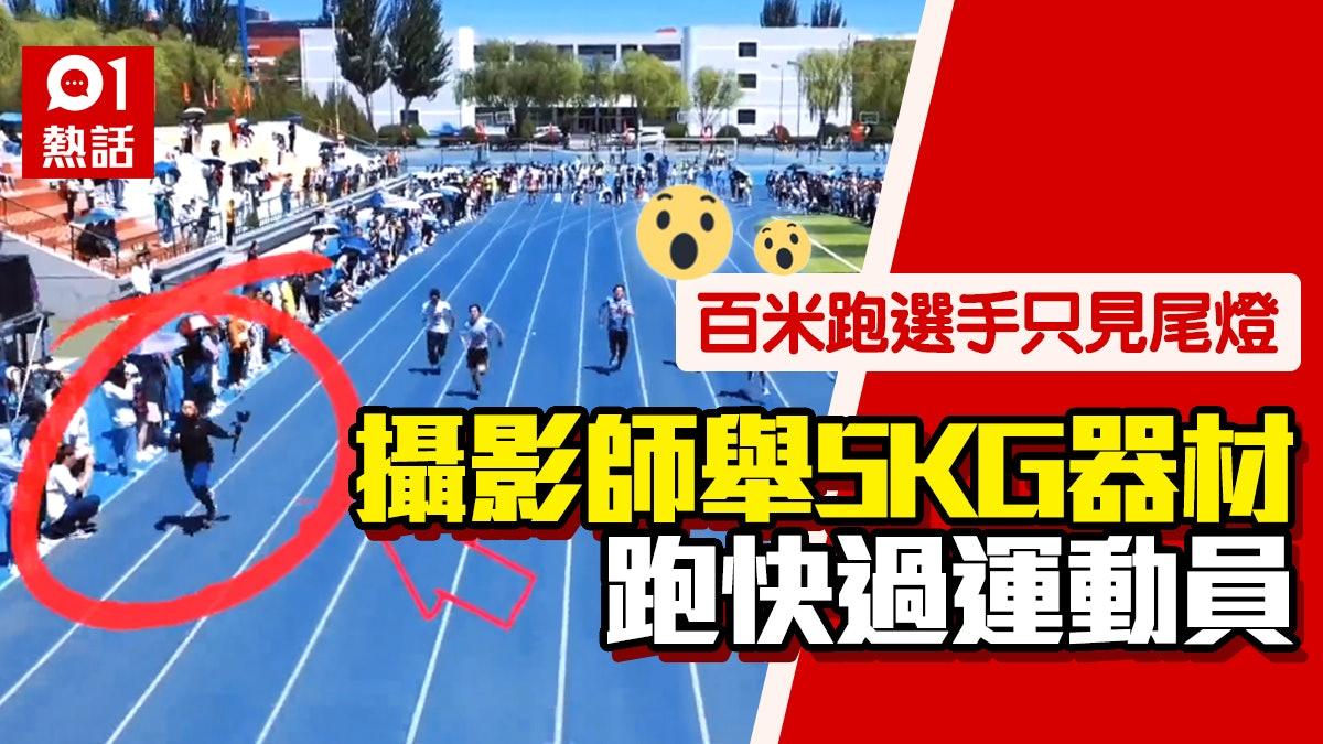 運動會攝影師舉5kg器材狂奔快過跑手意外爆紅:我還故意減速等了