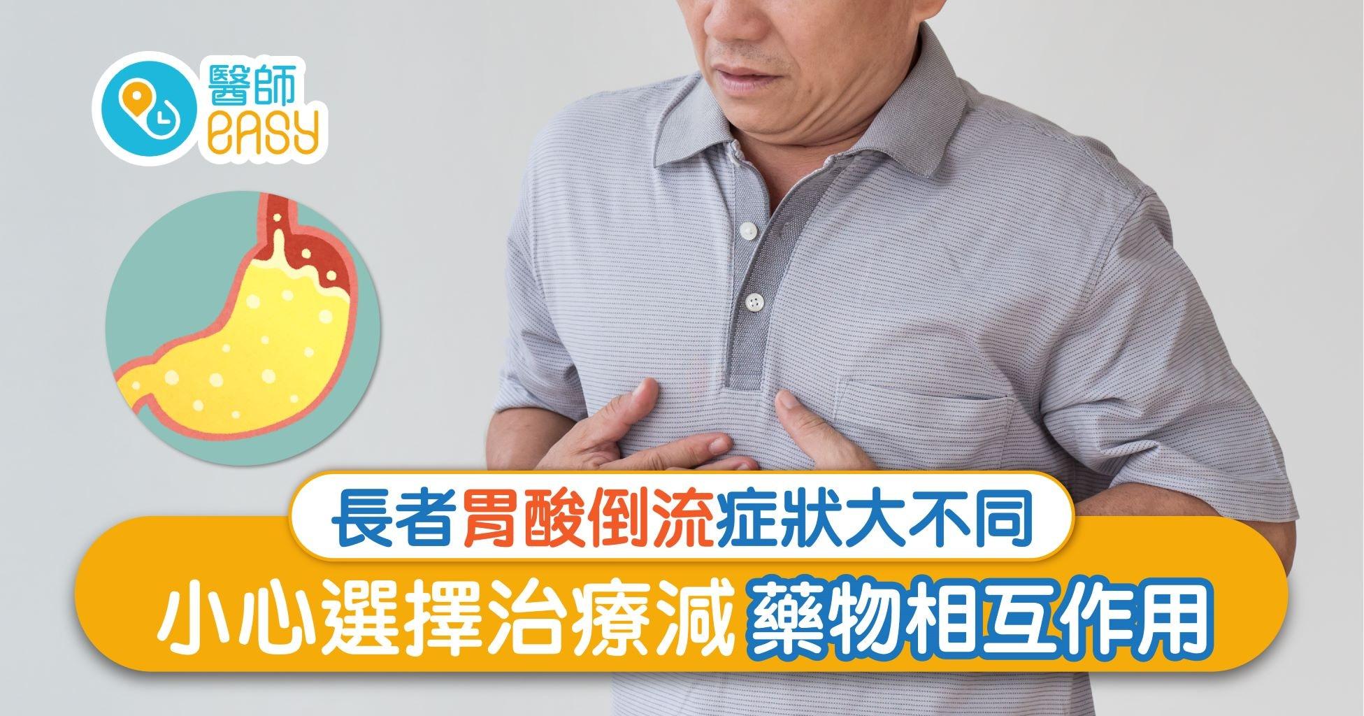 長者胃酸倒流症狀大不同 小心選擇治療減相互作用
