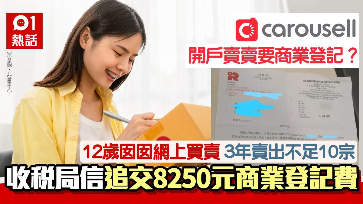 Carousell用家注意!12歲女遭稅局追商業登記費50 律師咁解釋