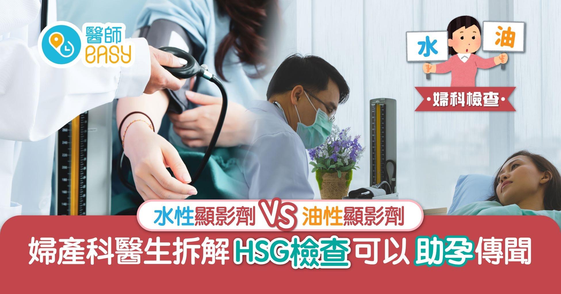 婦科檢查|醫生詳解子宮輸卵管造影(HSG) 破解能否助孕迷思