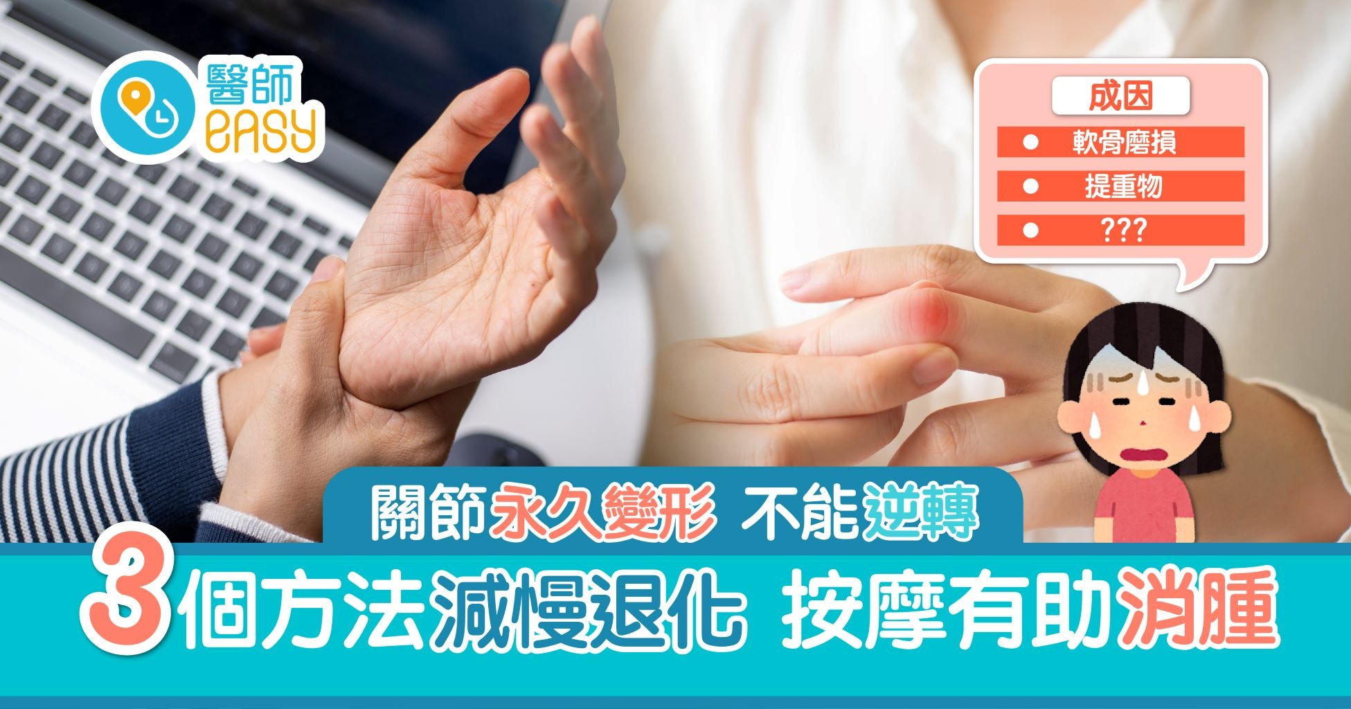 手部關節退化│長期重複單一動作易致勞損 專科醫生教舒緩秘招