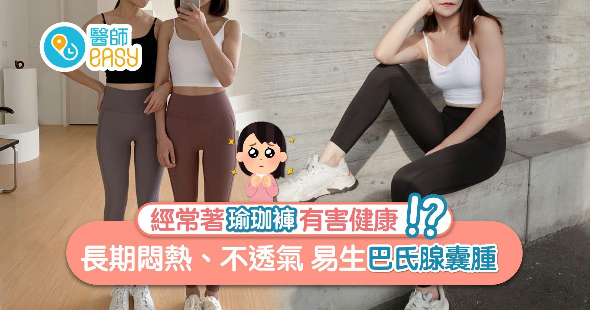 瑜珈褲│長期穿著瑜珈褲 嚴重可致陰道炎及巴氏腺囊腫