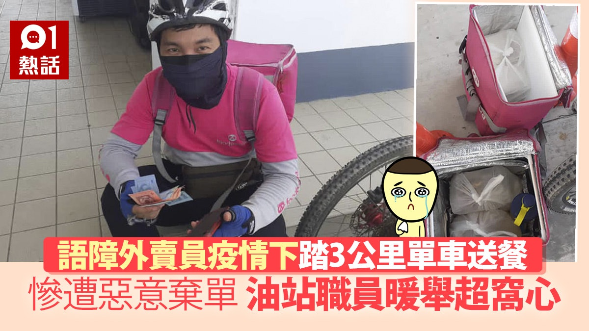 foodpanda語障外賣員踩3公里單車送貨始知被玩 油站職員窩心相助