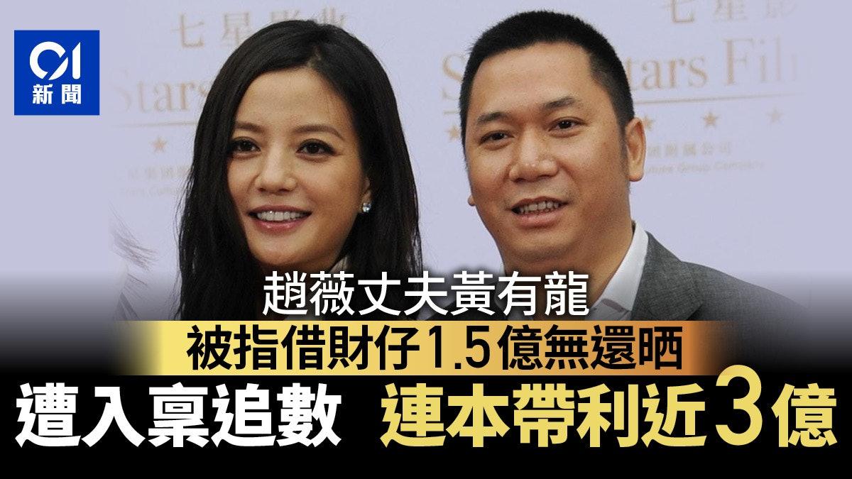 趙薇丈夫黃有龍被指欠款 與擔保人被追近3億港元