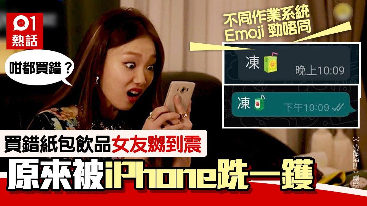 小心iPhone女友!蘋果汁Emoji變菊花茶 Android機男友買錯被玩謝