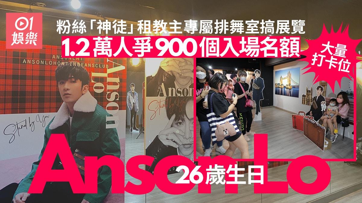 罗安生独创彩排舞厅变限时展厅,签到前5大神不容错过|香港01|直播