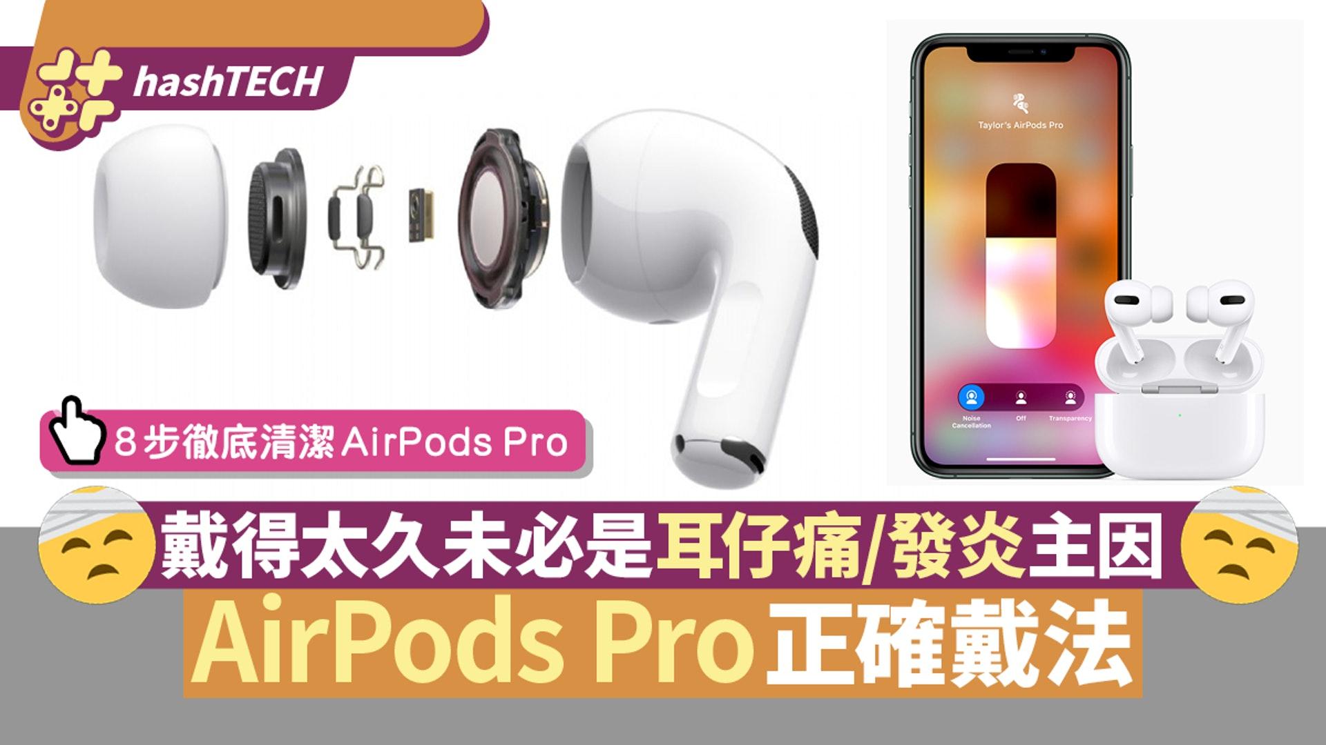 AirPods Pro亂戴易耳痛 矽膠耳塞可能是元兇