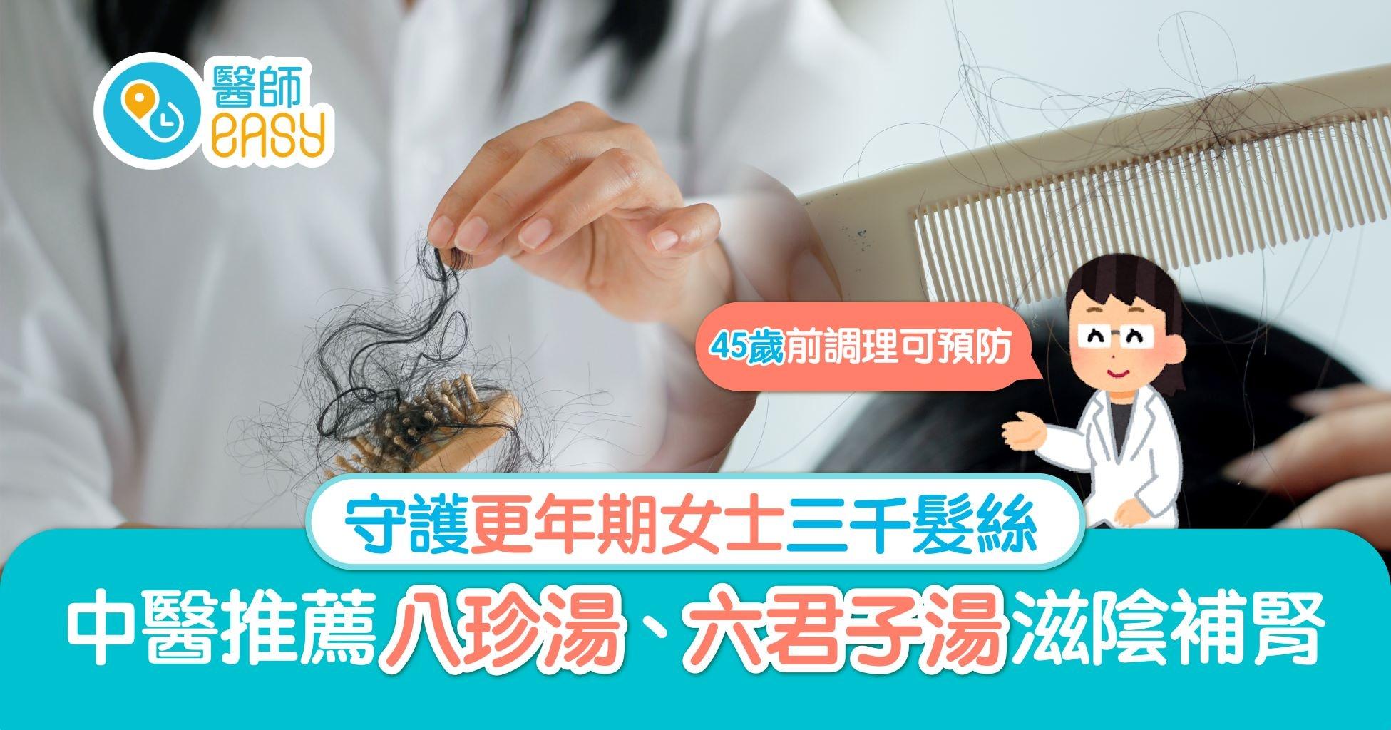 女士更年期|一文拆解更年期脫髮成因   中醫淺談治療及調理方法
